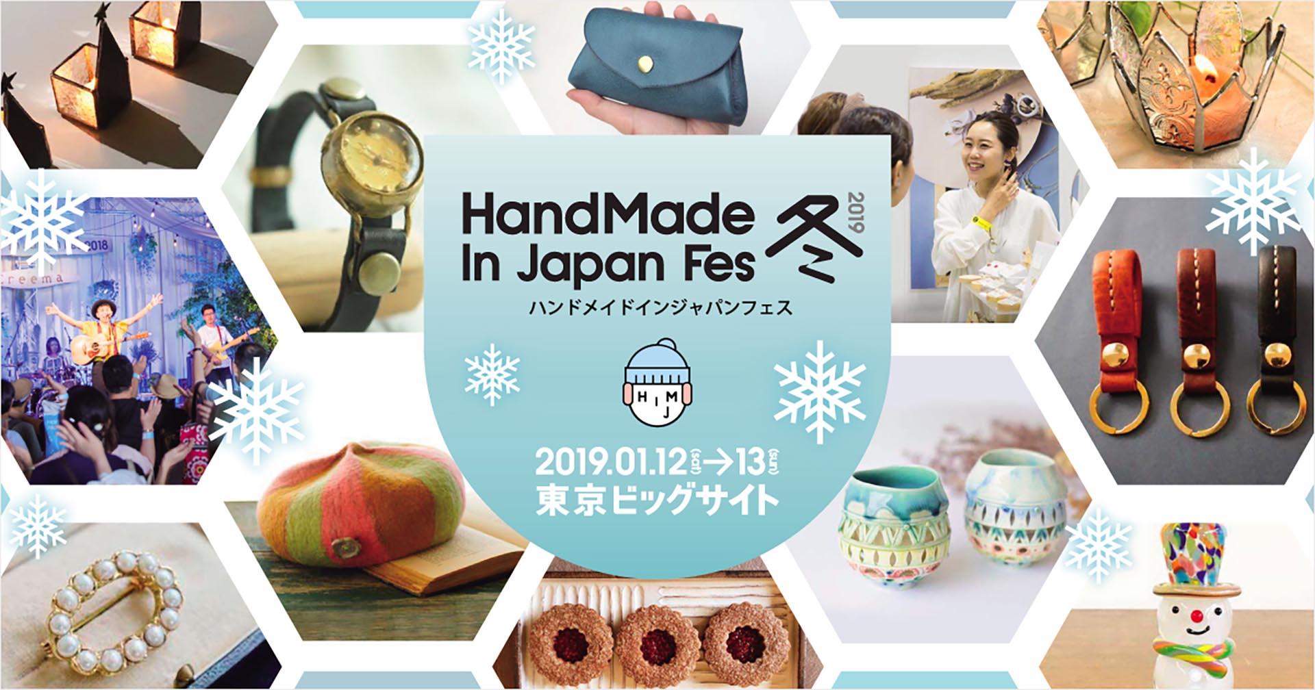 ハンドメイドインジャパンフェス お出かけ