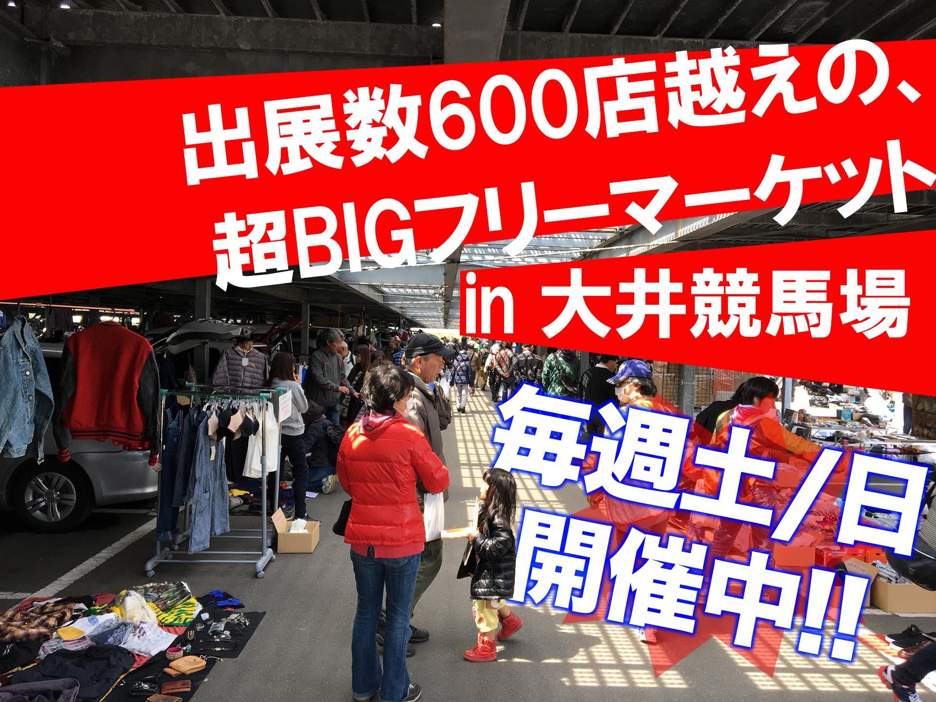 大井競馬場 フリーマーケット