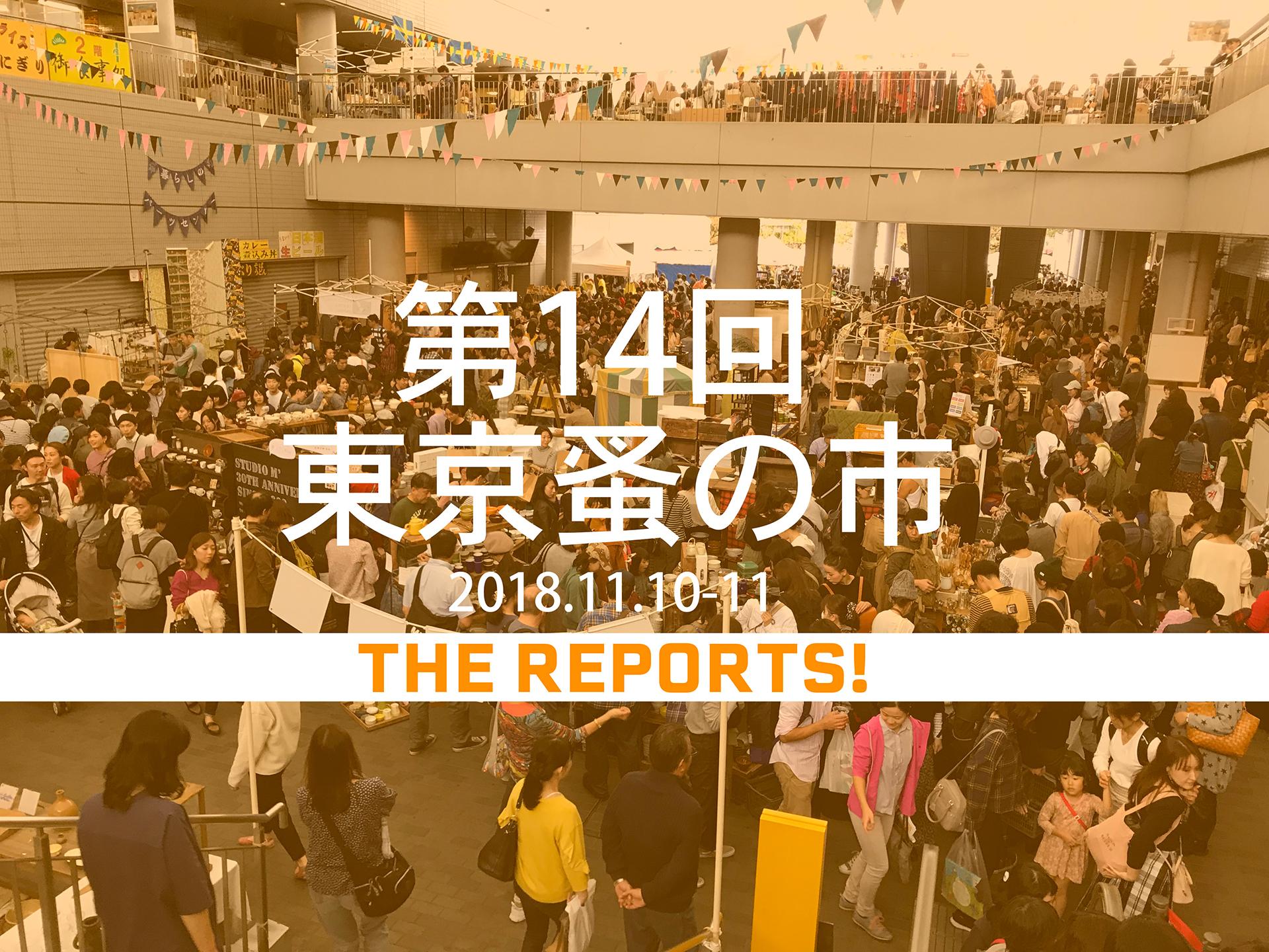 東京蚤の市のメインビジュアル