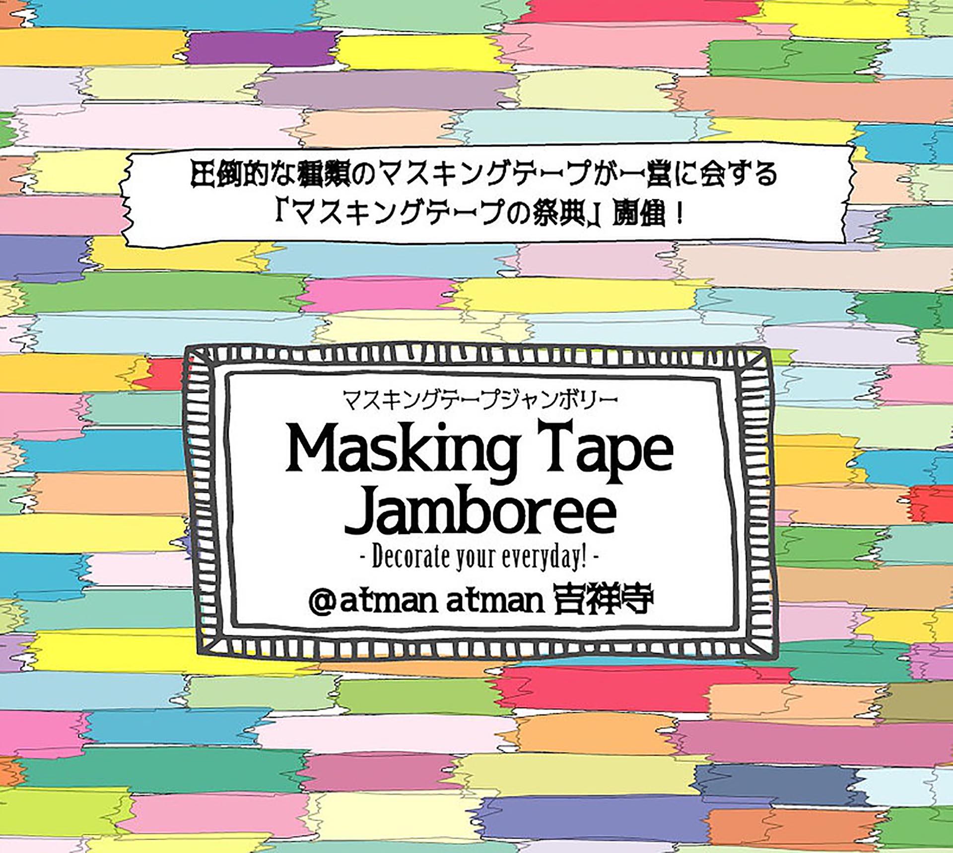 マスキングテープジャンボリー