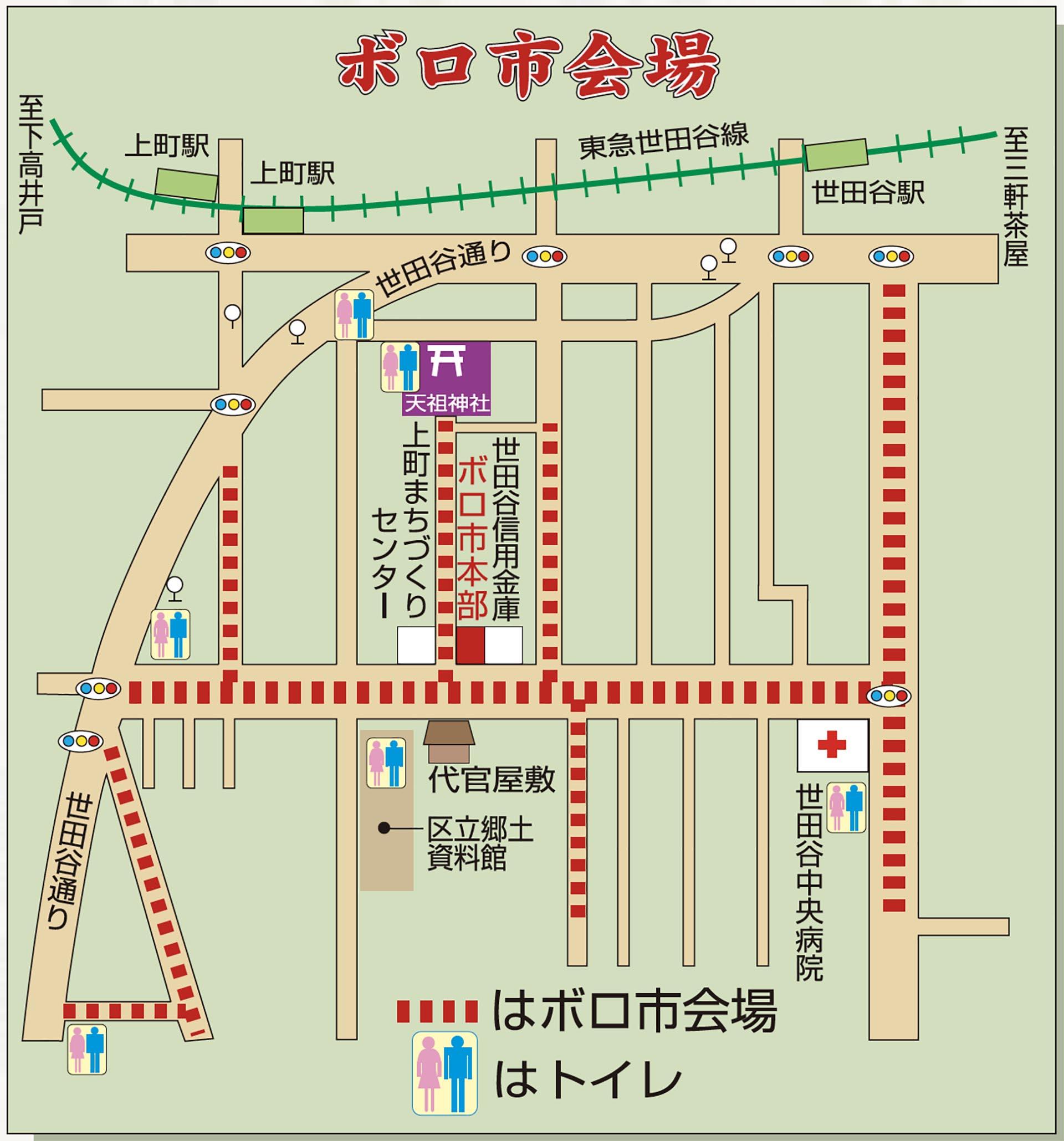世田谷 ボロ 市 会場 地図