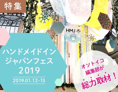ハンドメイドインジャパンフェス2019