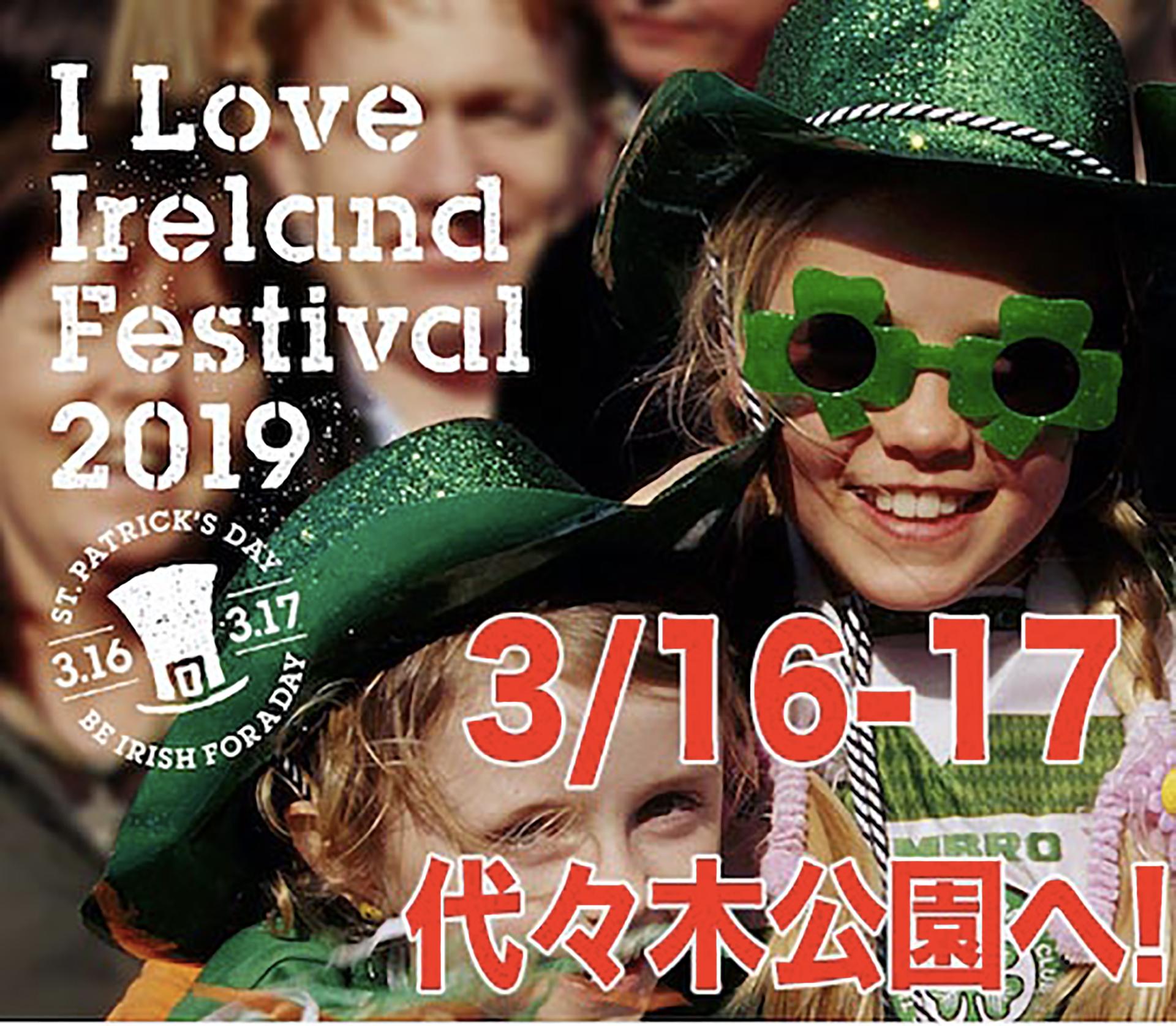 アイルランドフェスティバル