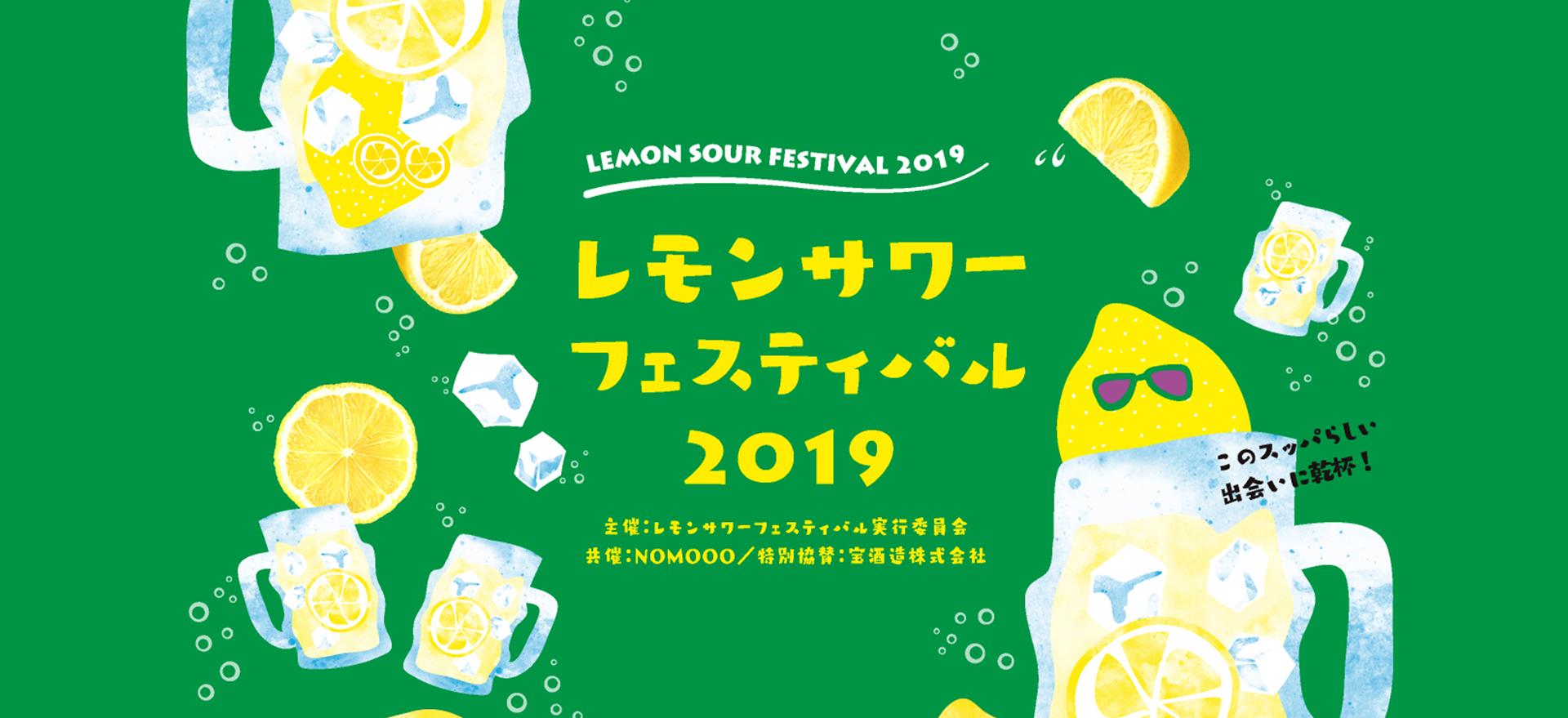 レモンサワーフェス