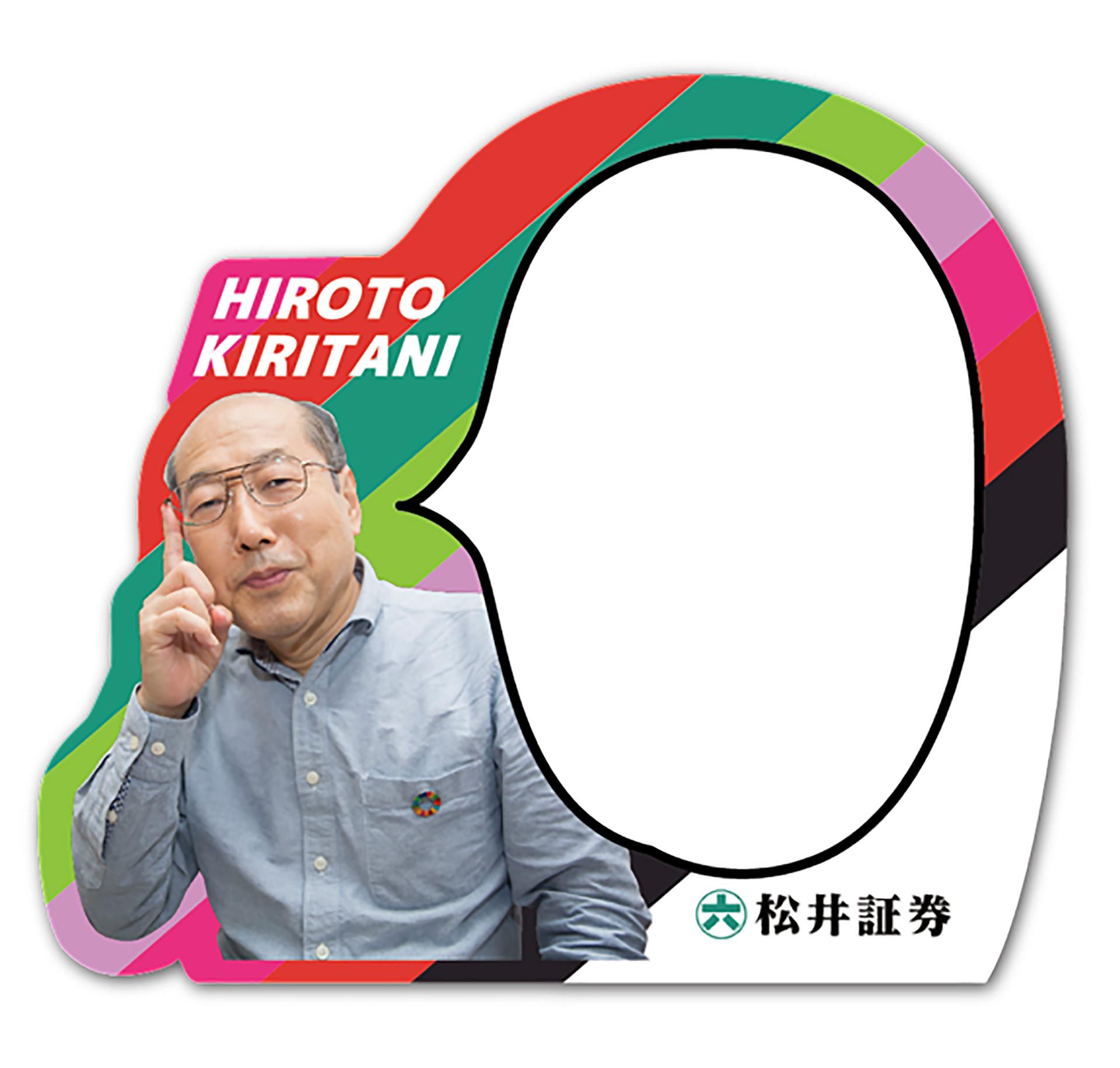優待の桐谷さん展