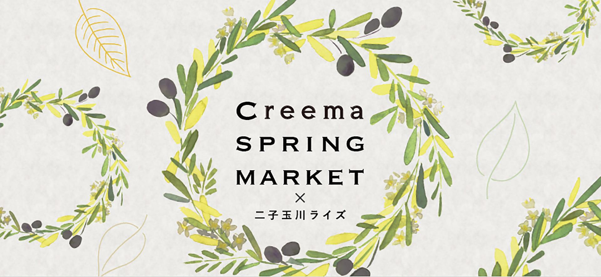 Creema SPRING MARKET×二子玉川ライズ