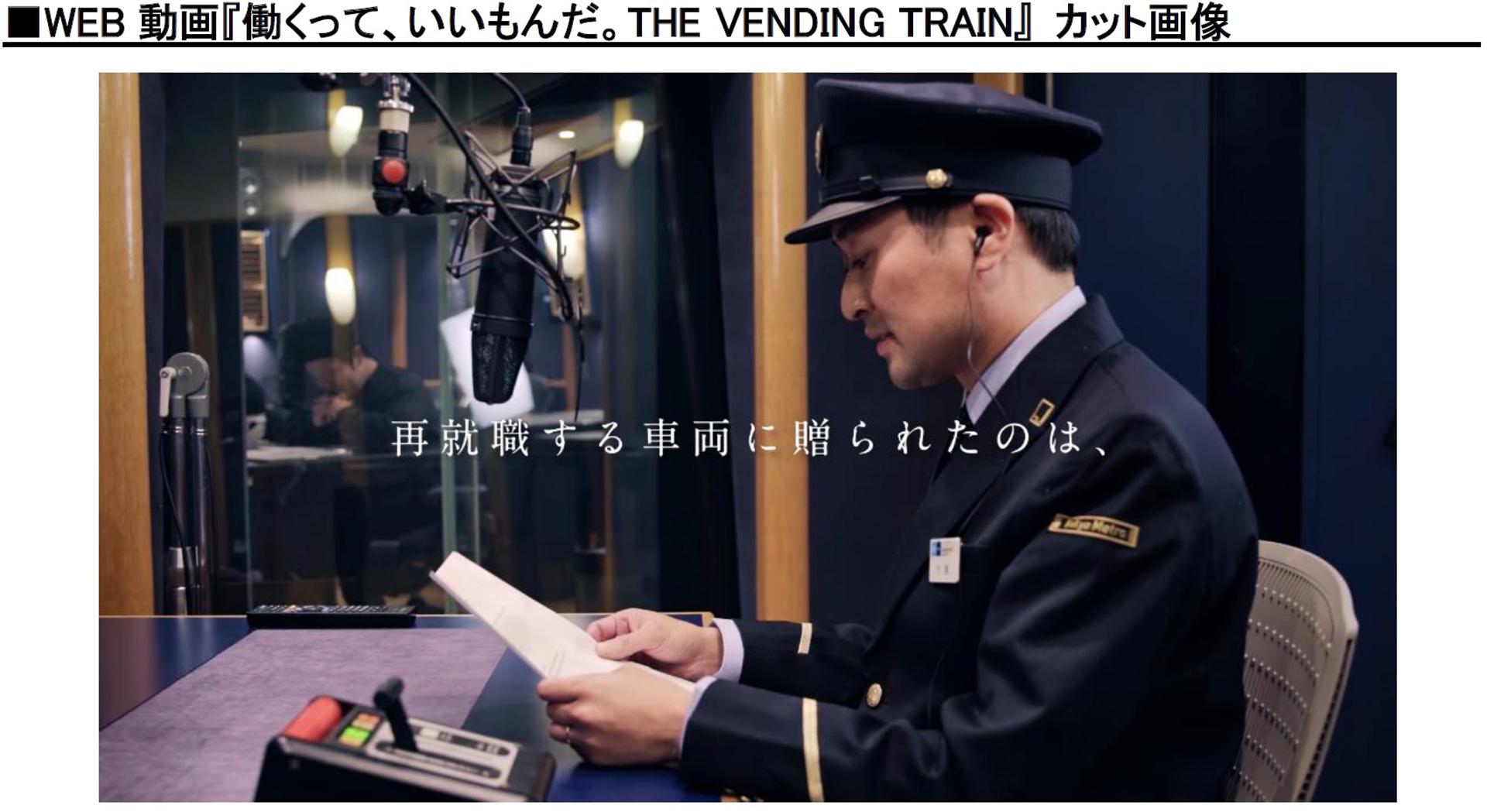 地下鉄車両自販機