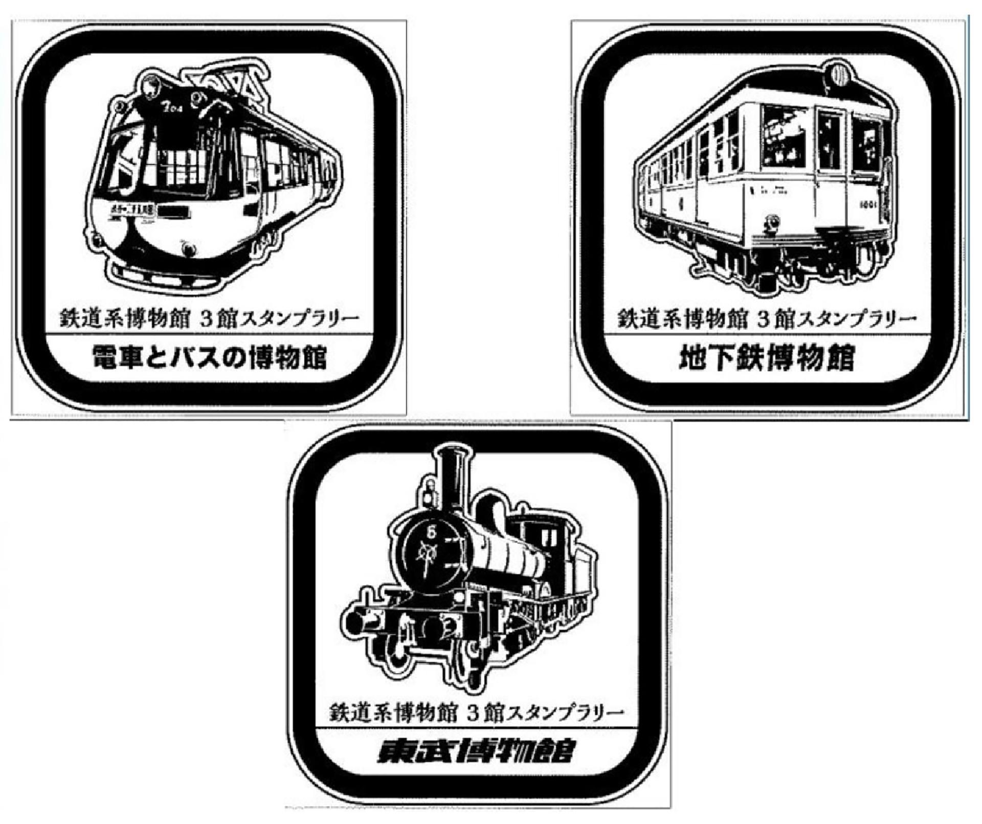 鉄道系博物館3館スタンプラリー