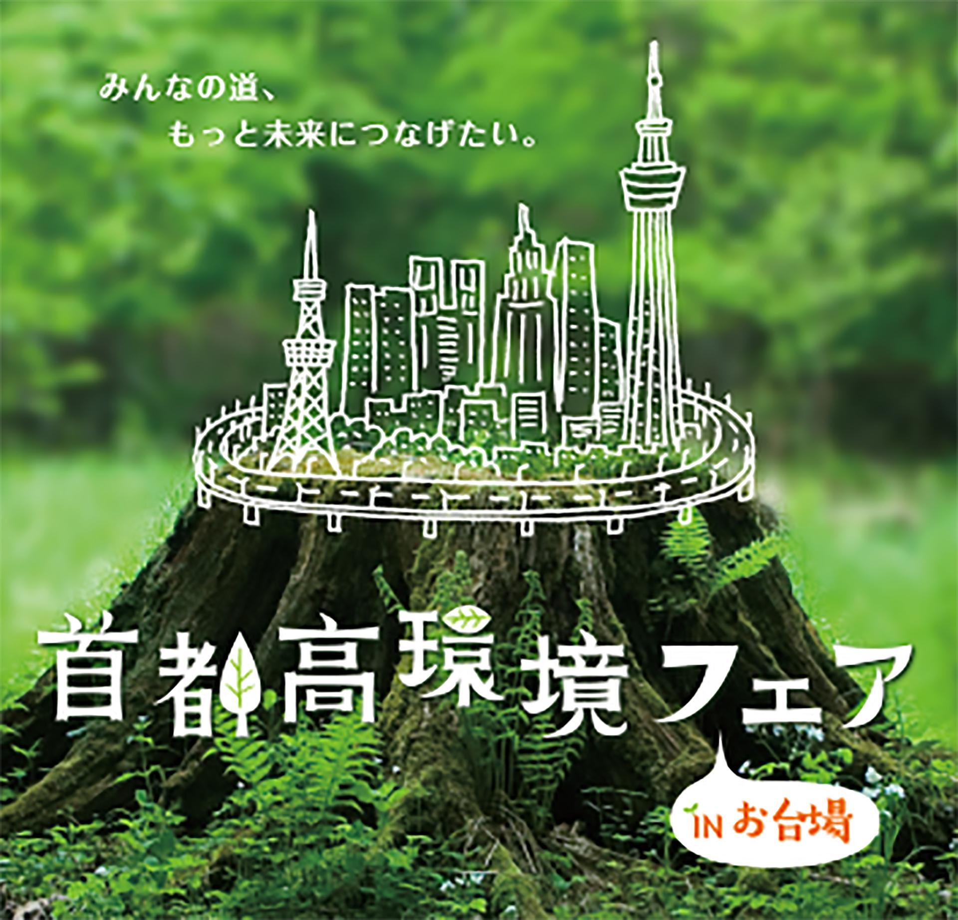 首都高環境フェア