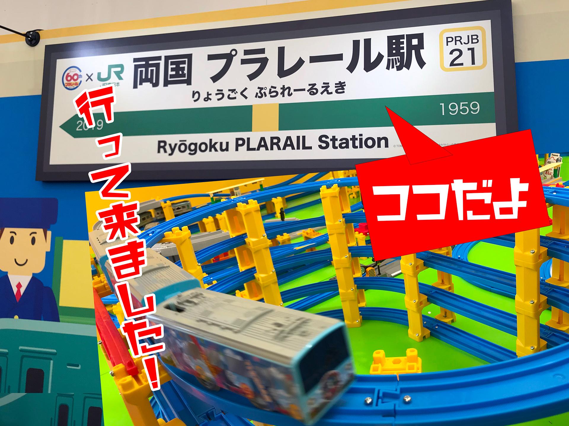 両国プラレール駅