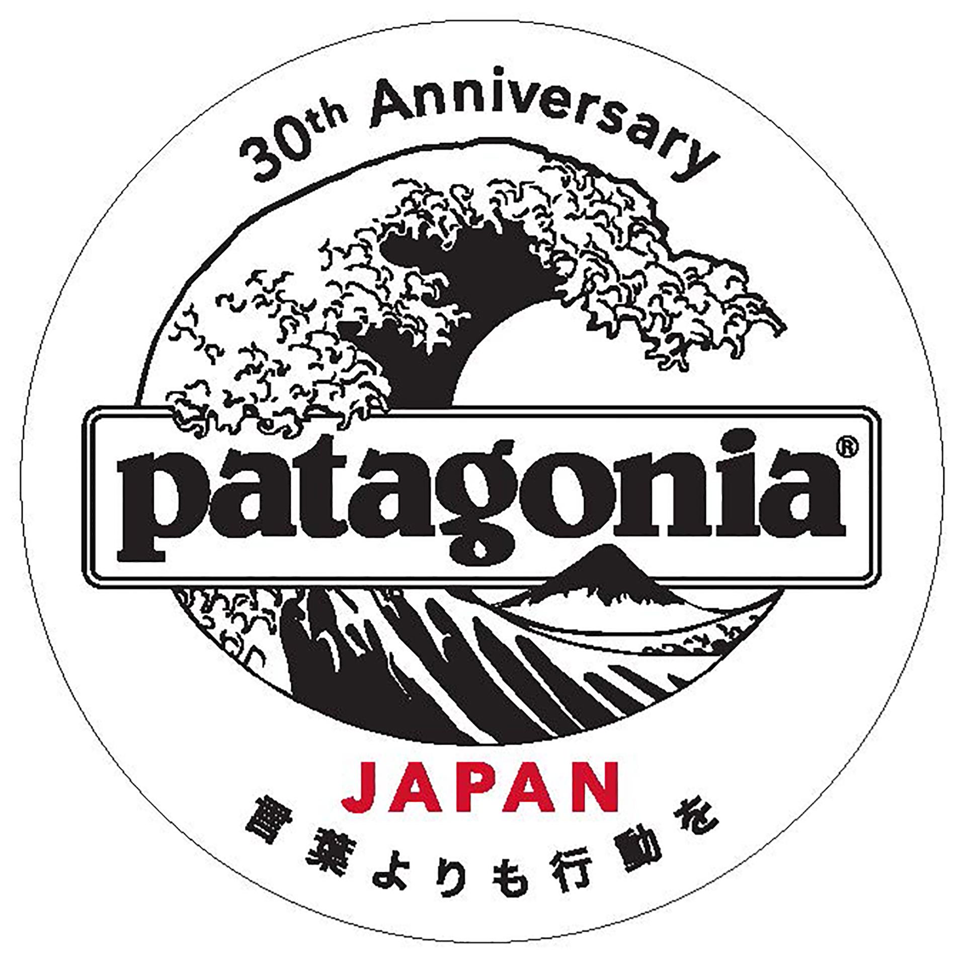 パタゴニア30周年