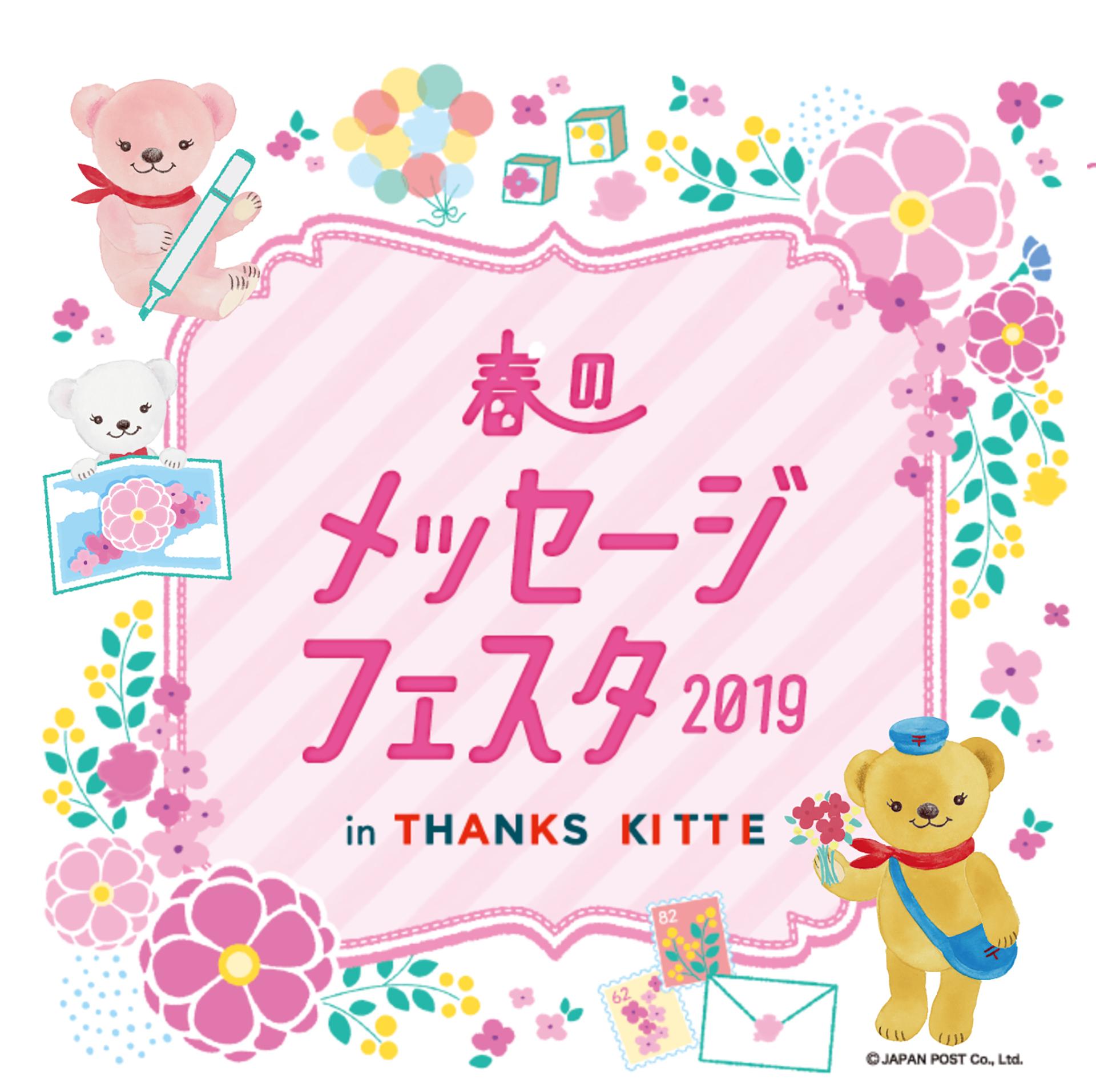 春のメッセージフェスタ2019 in THANKS KITTE