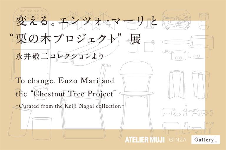 栗の木プロジェクト