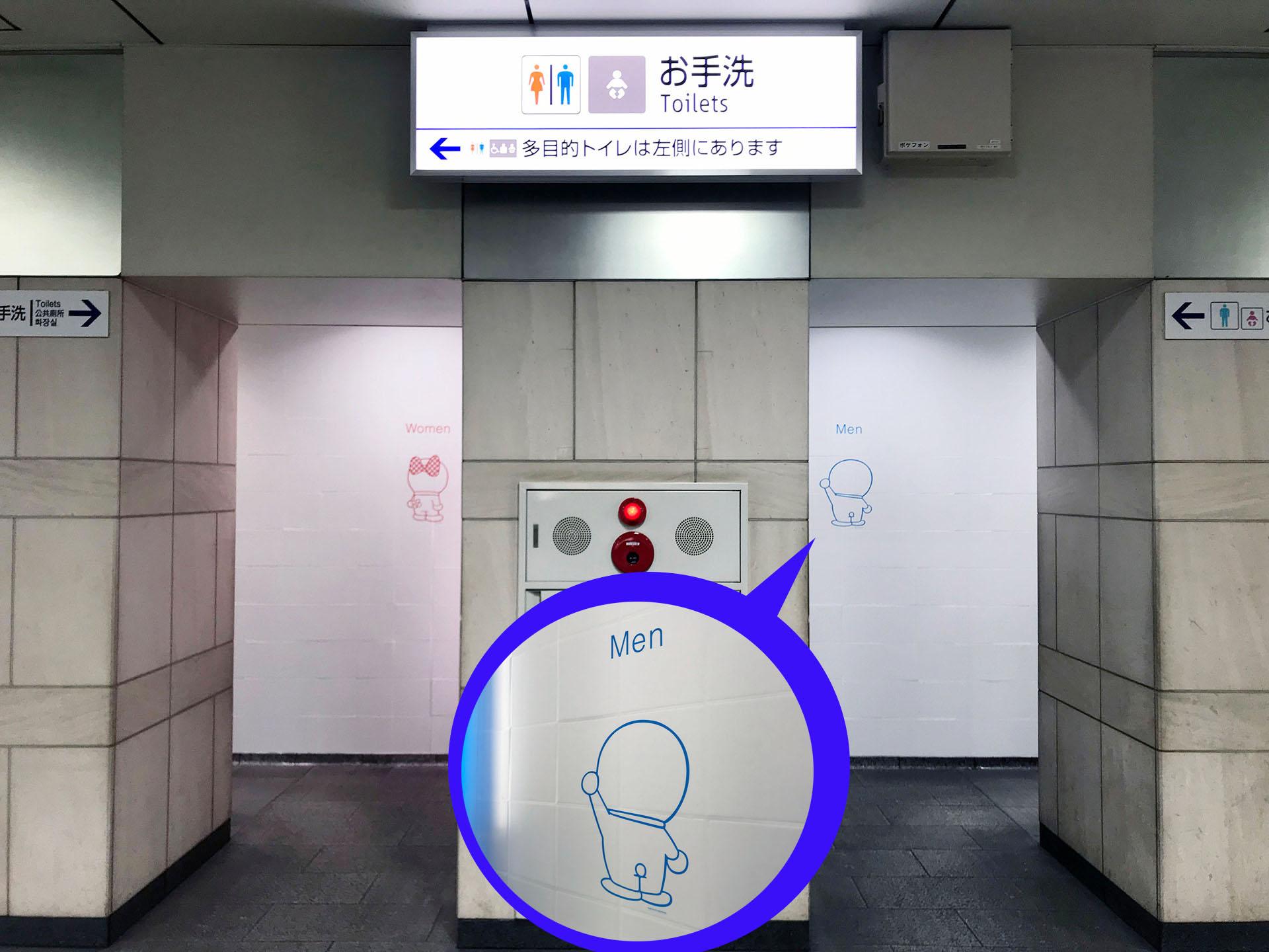 登戸ドラえもん駅