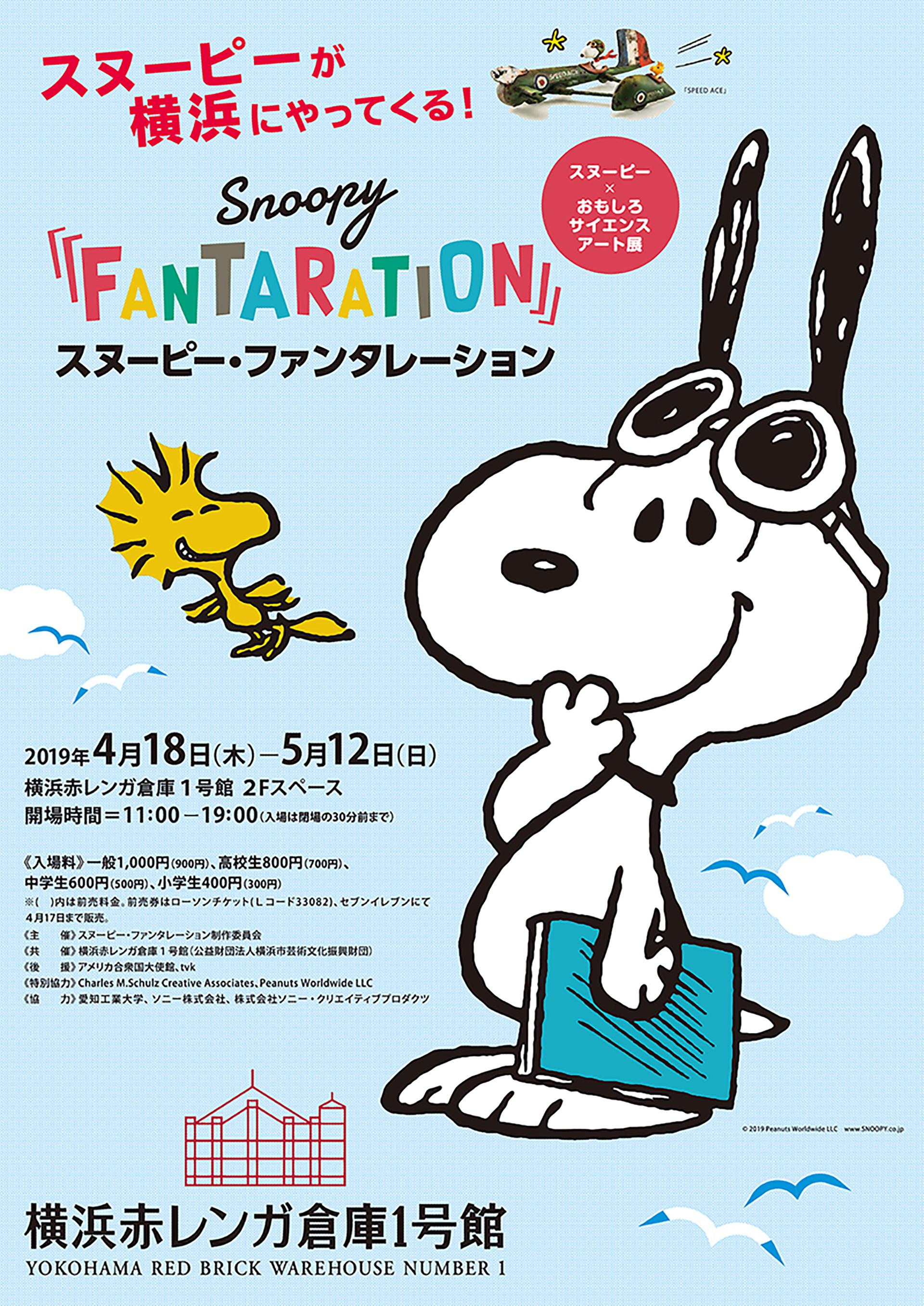 SNOOP FANTARATION