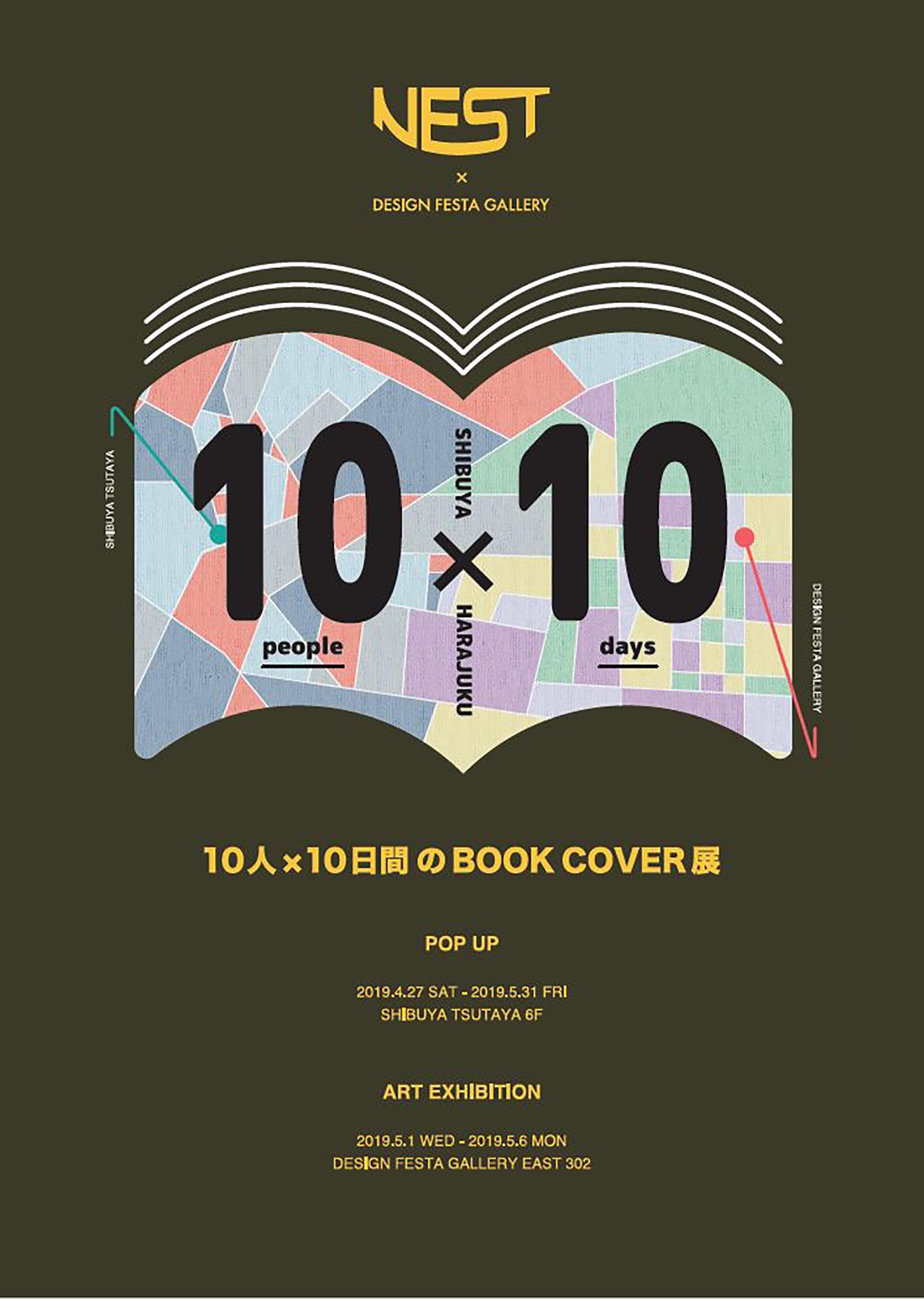 10人×10日間のBOOK COVER展