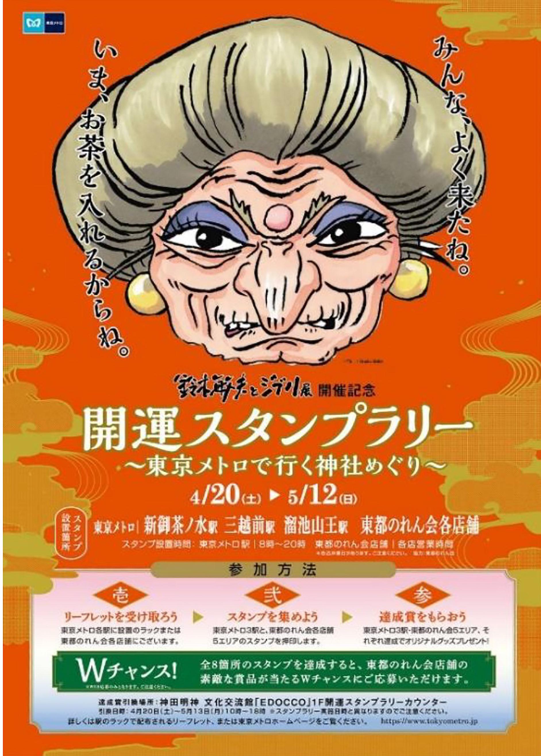 鈴木敏夫とジブリ展スタンプラリー