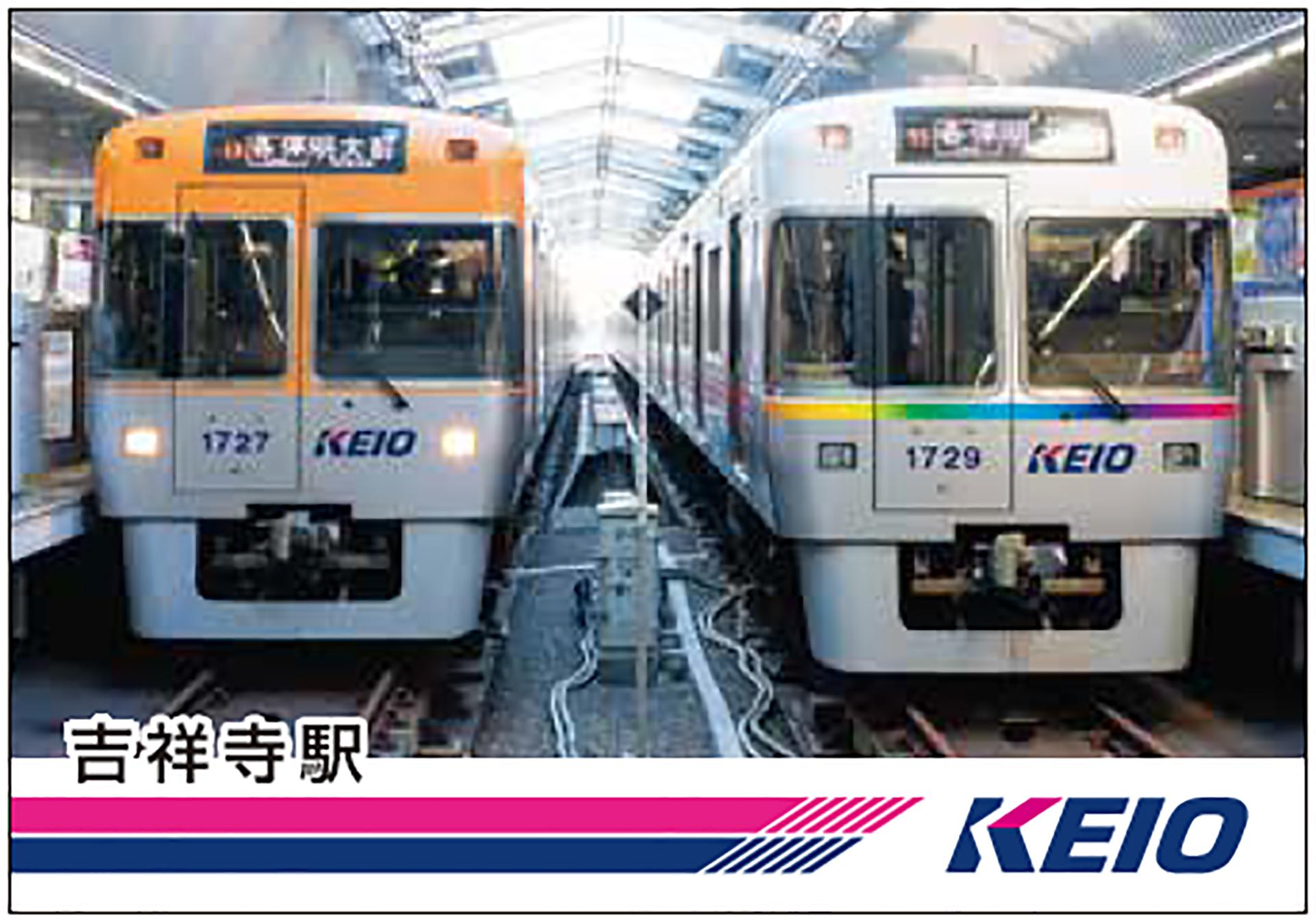 京王電車スタンプラリー