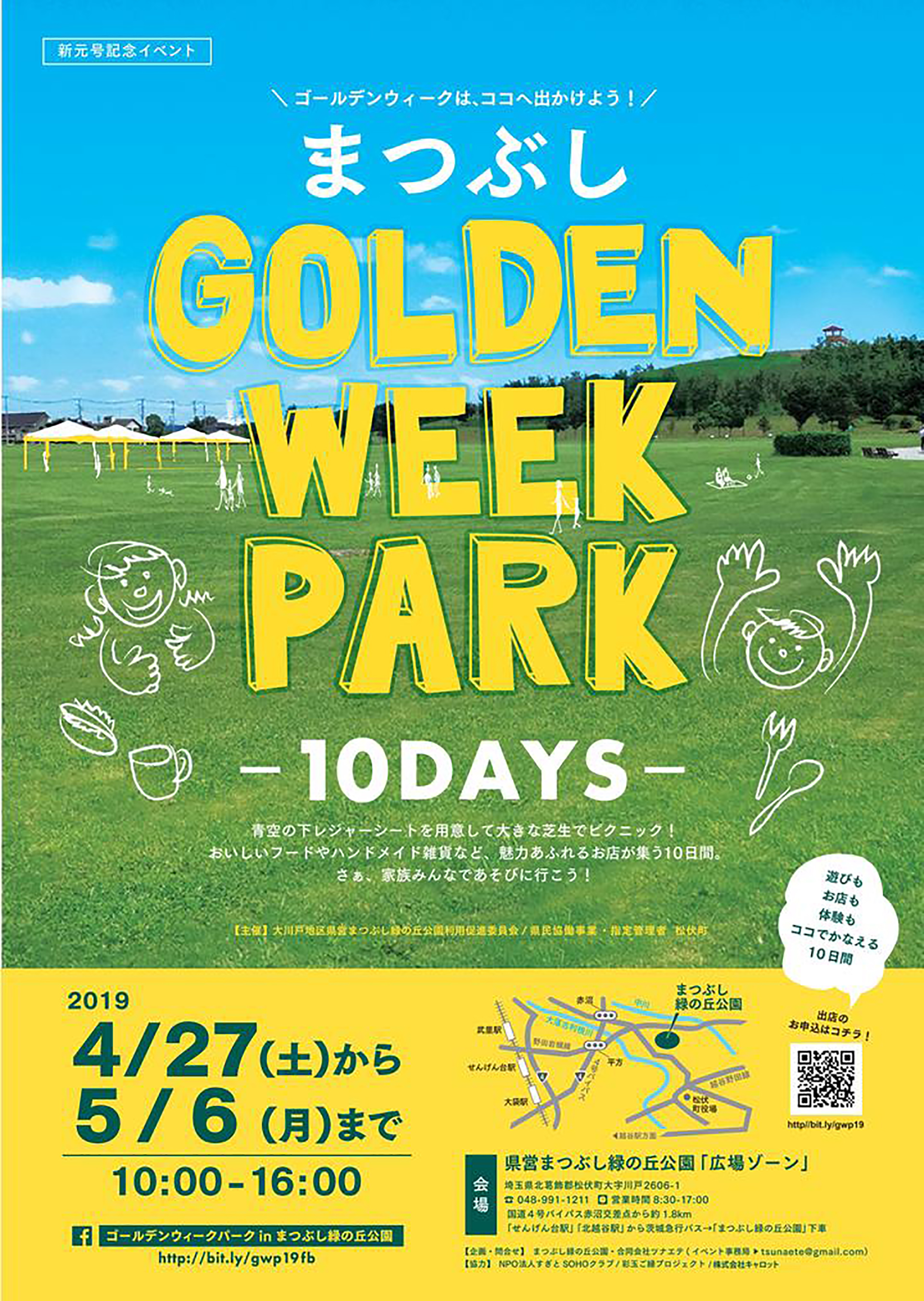 ゴールデンウィークパークinまつぶし緑の丘公園
