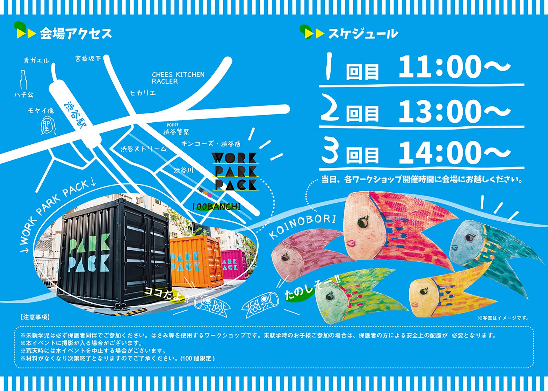 渋谷川に鯉のぼり