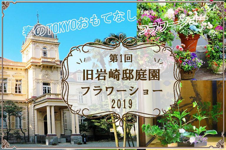 旧岩崎邸庭園フラワーショー2019