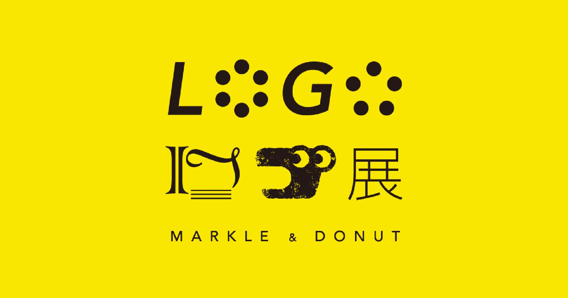 LOGOロゴ展