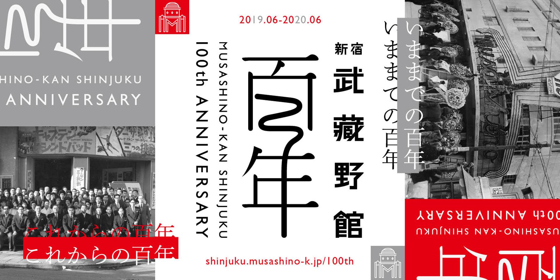 武蔵野館 100 周年
