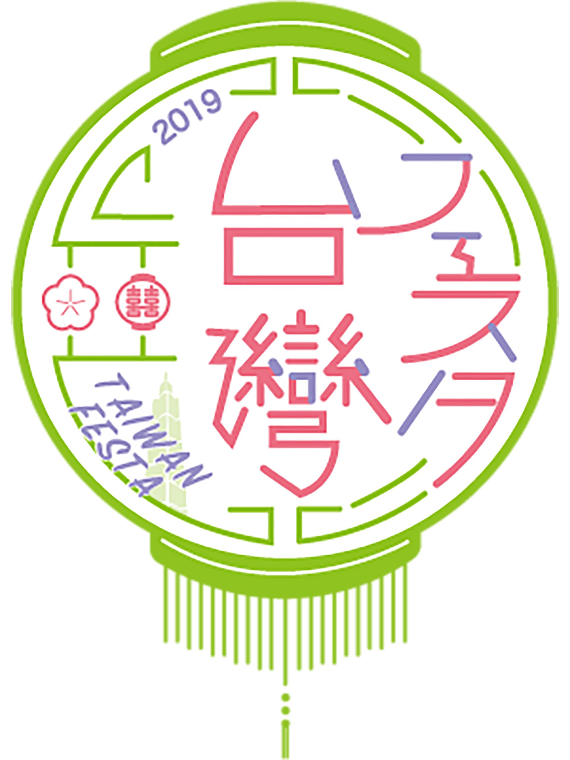 台湾フェスタ2019
