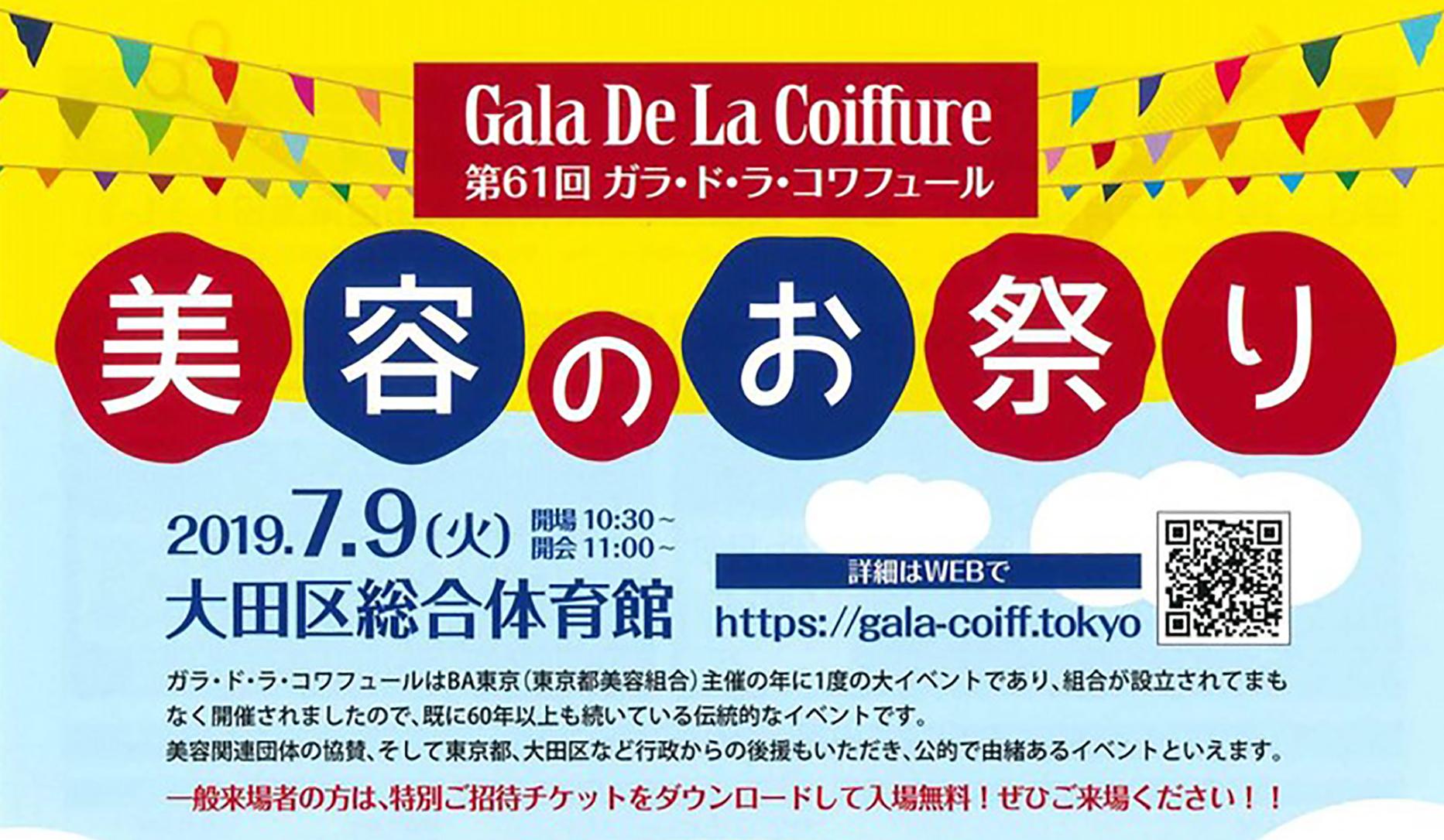 ガラ・ド・ラ・コワフュール 美容技術コンクール