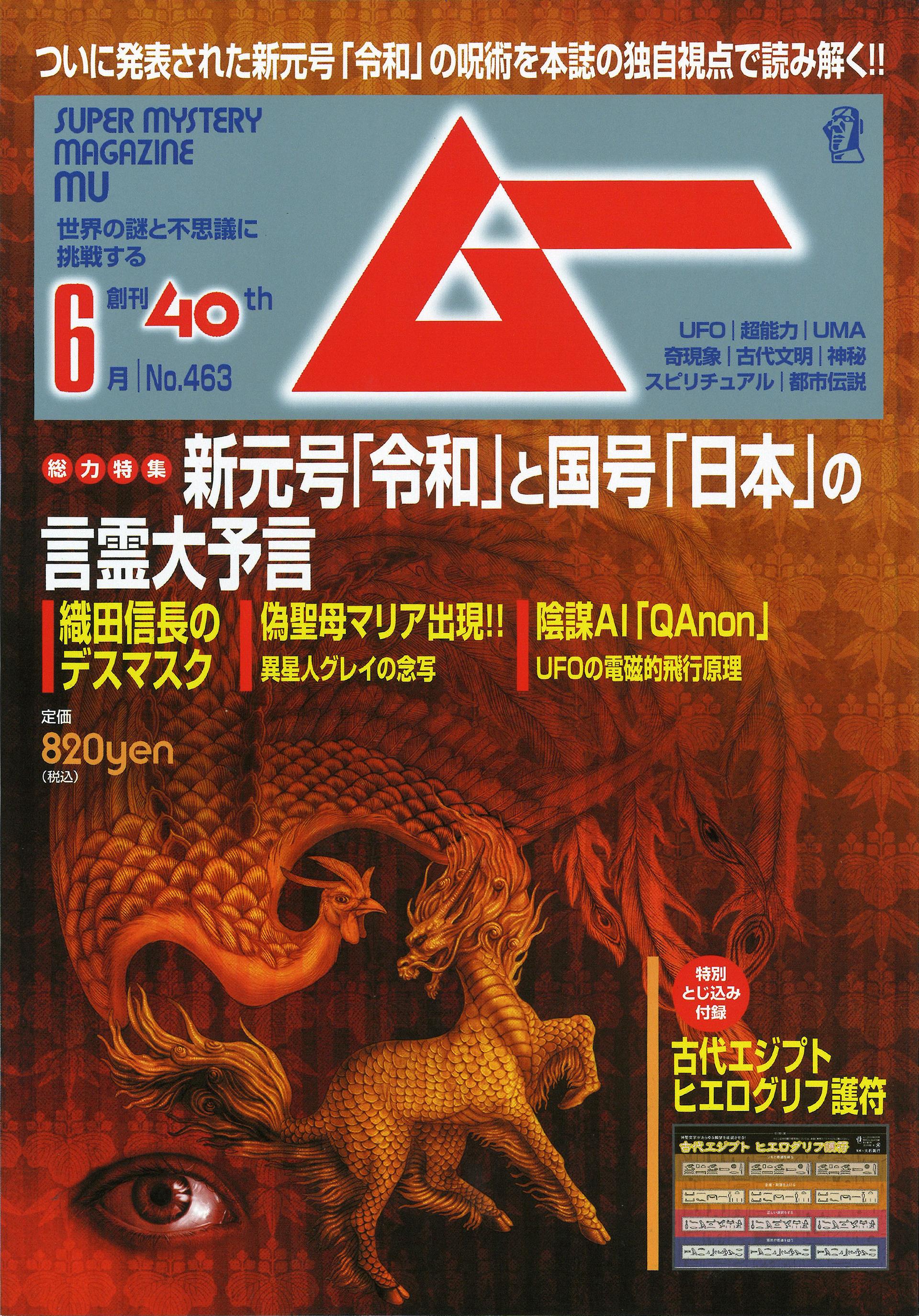 ムー創刊40周年