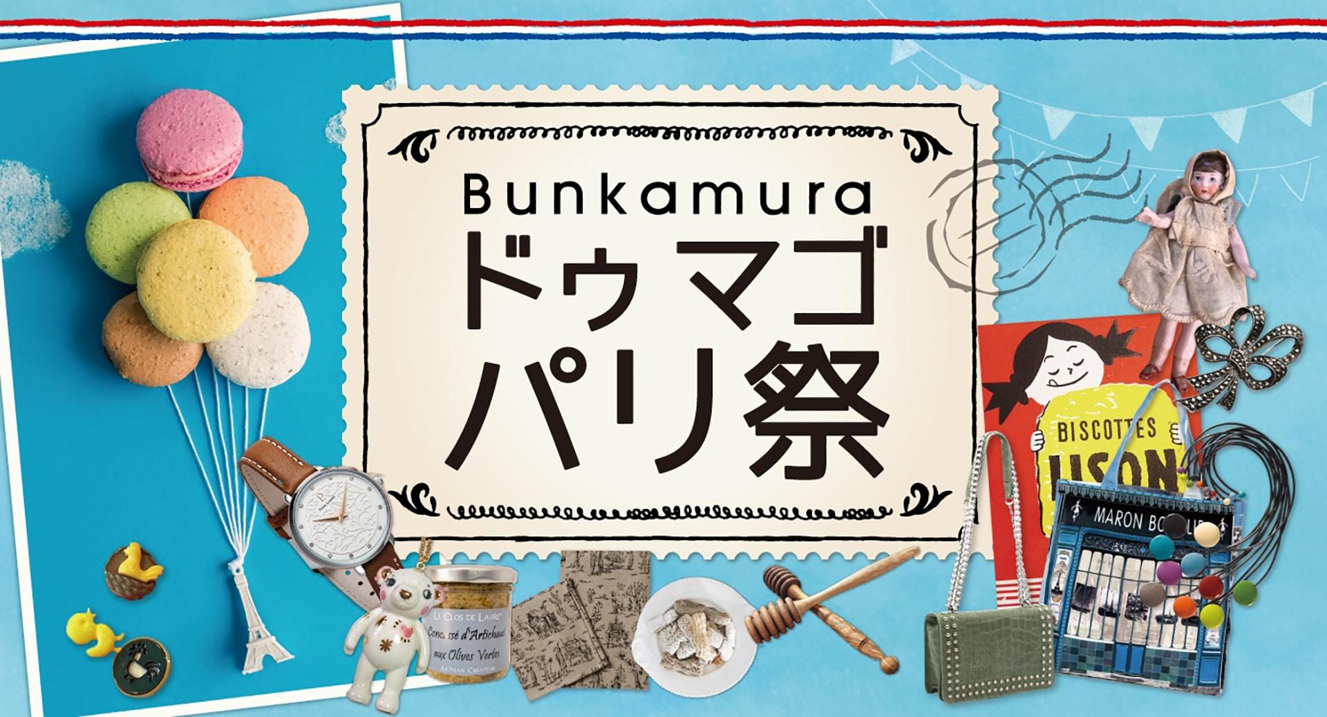 Bunkamura ドゥ マゴ パリ祭