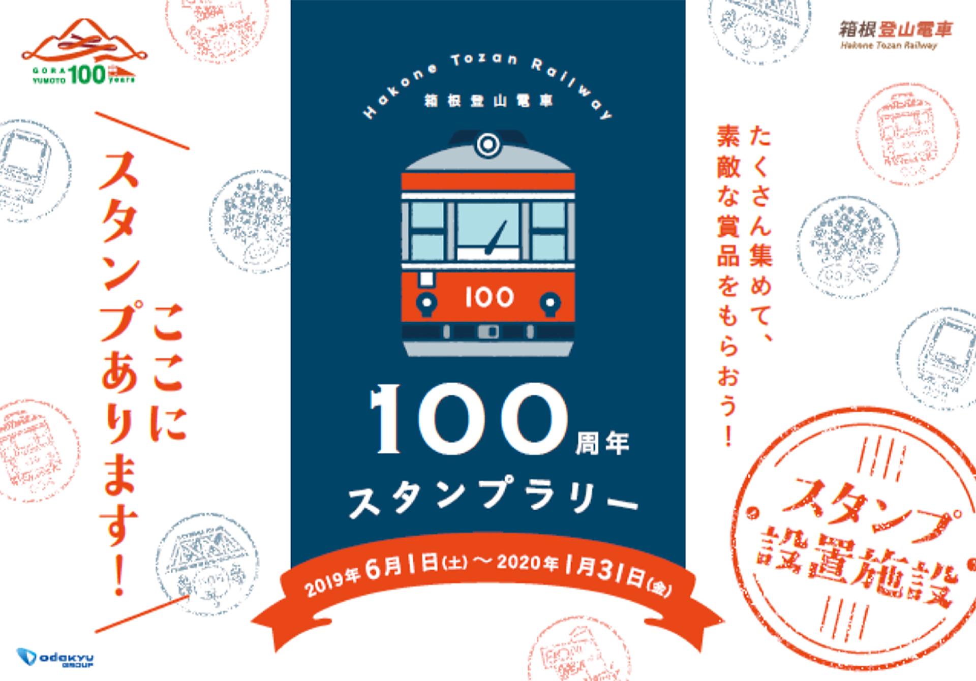 箱根登山鉄道 スタンプラリー