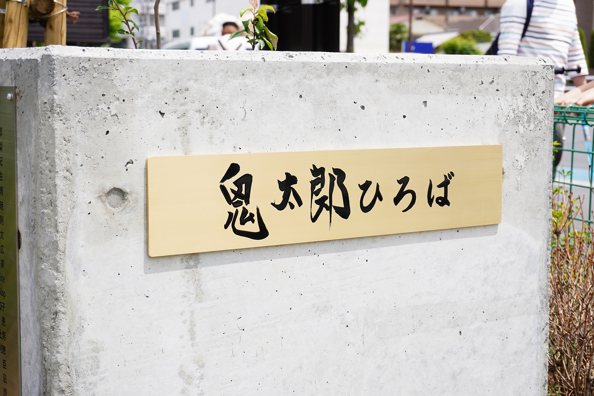 鬼太郎ハウス