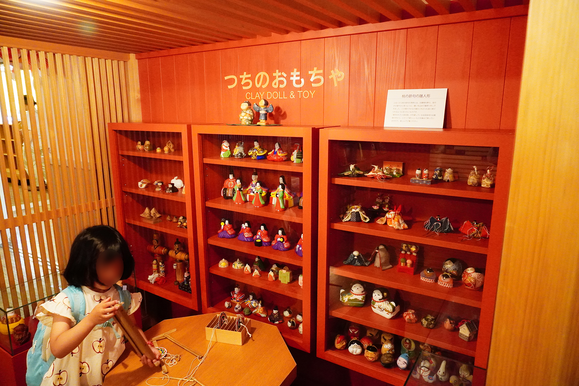 東京おもちゃ美術館