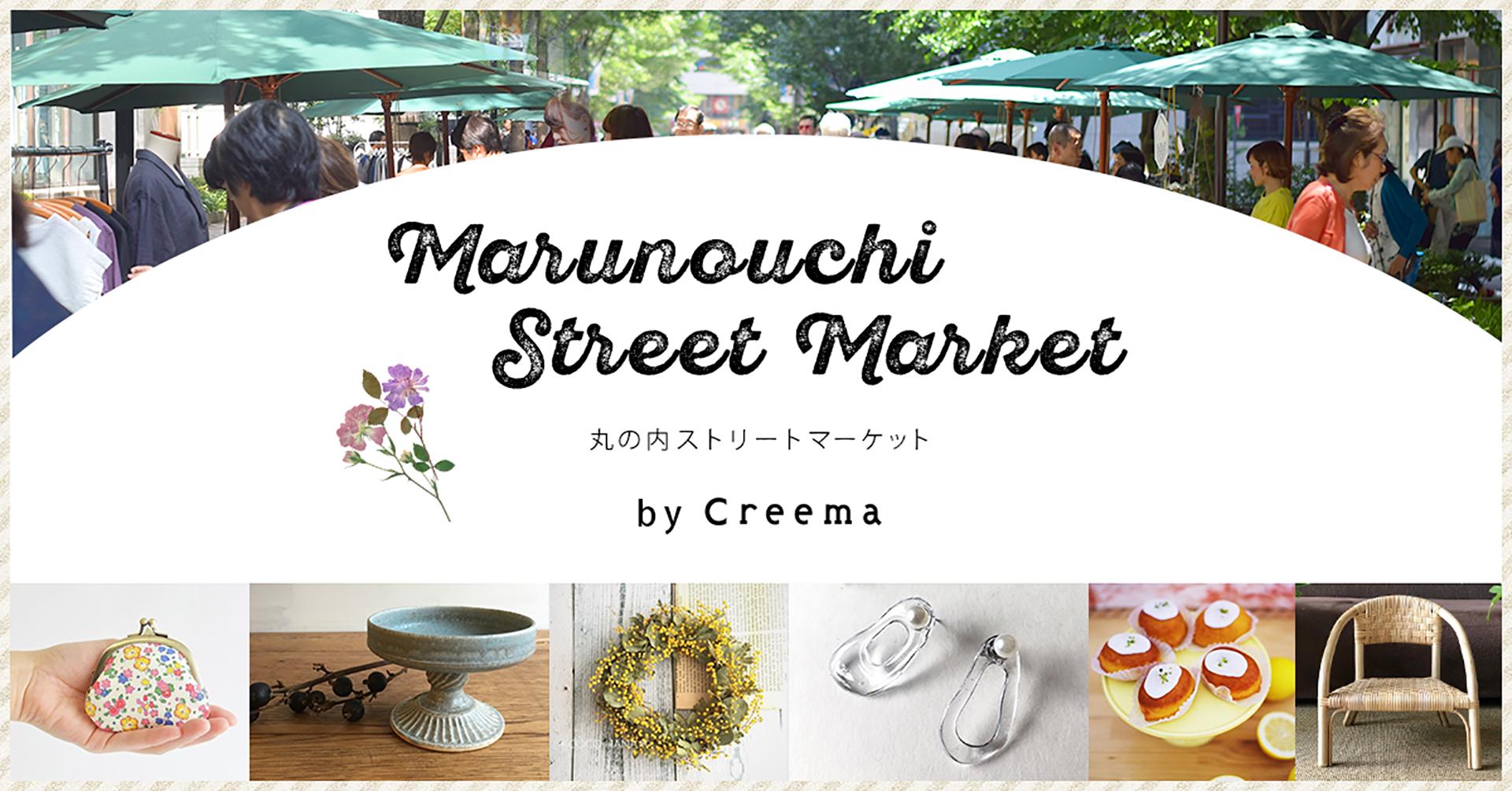 丸の内ストリートマーケット
