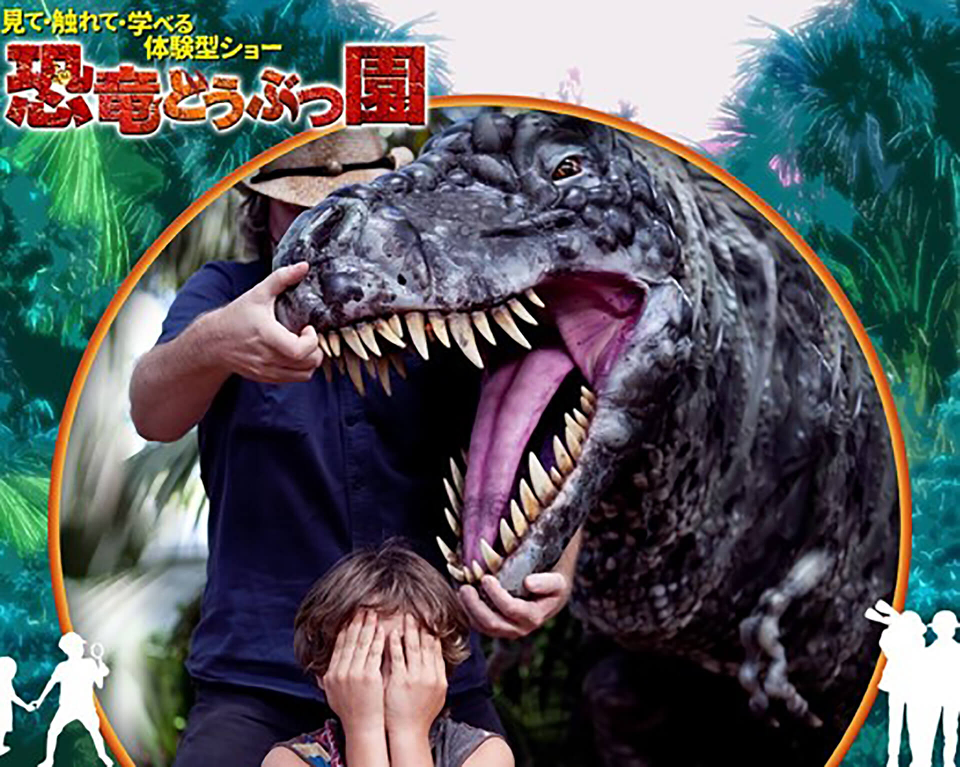 この写真は恐竜に食べられるかのようなシーンです