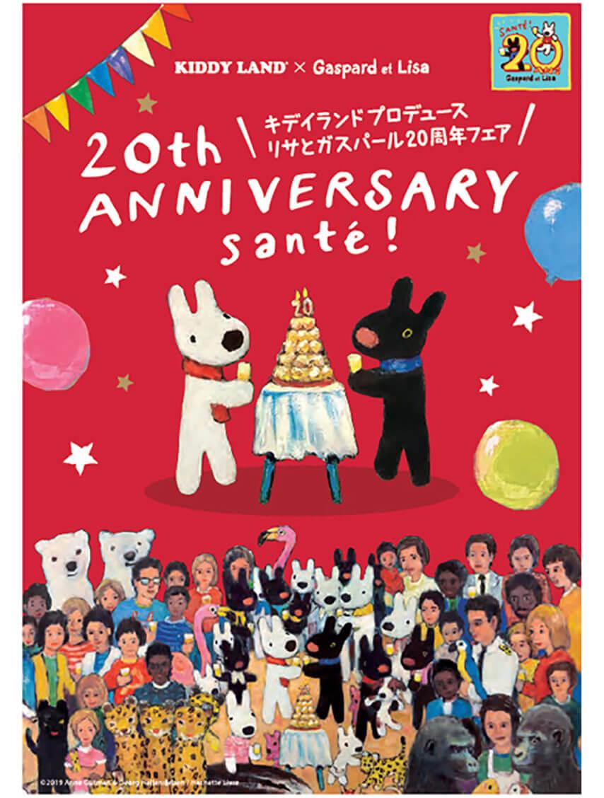 この写真はイベントの告知ポスターです