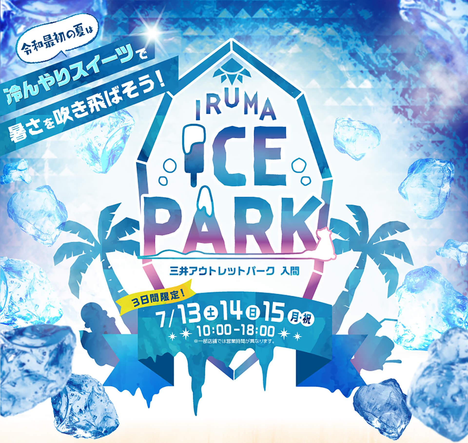 この写真はIRUMA ICE PARKのポスター的なものです
