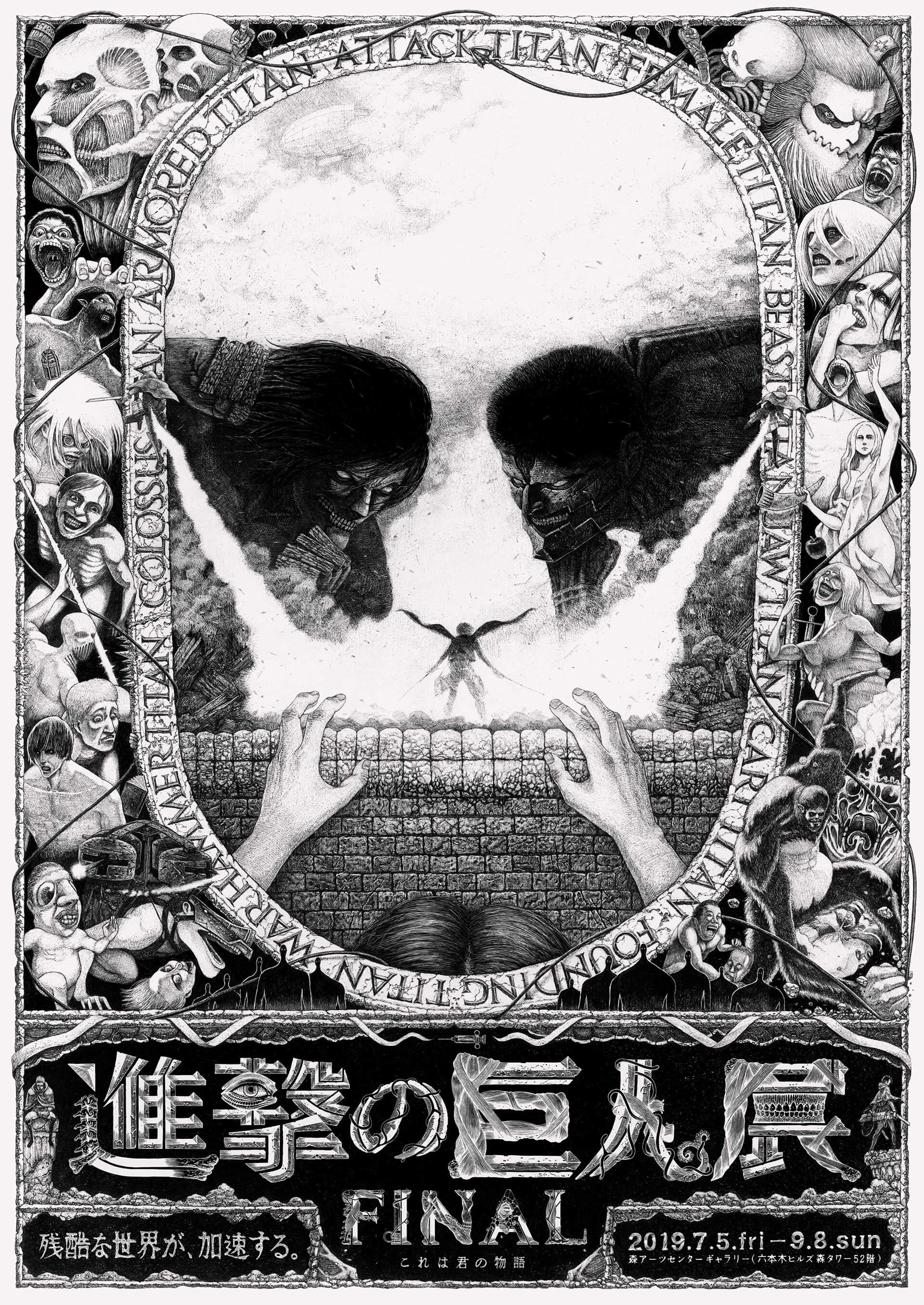 この写真は進撃の巨人展FINALのアーティスティックなポスタービジュアルです