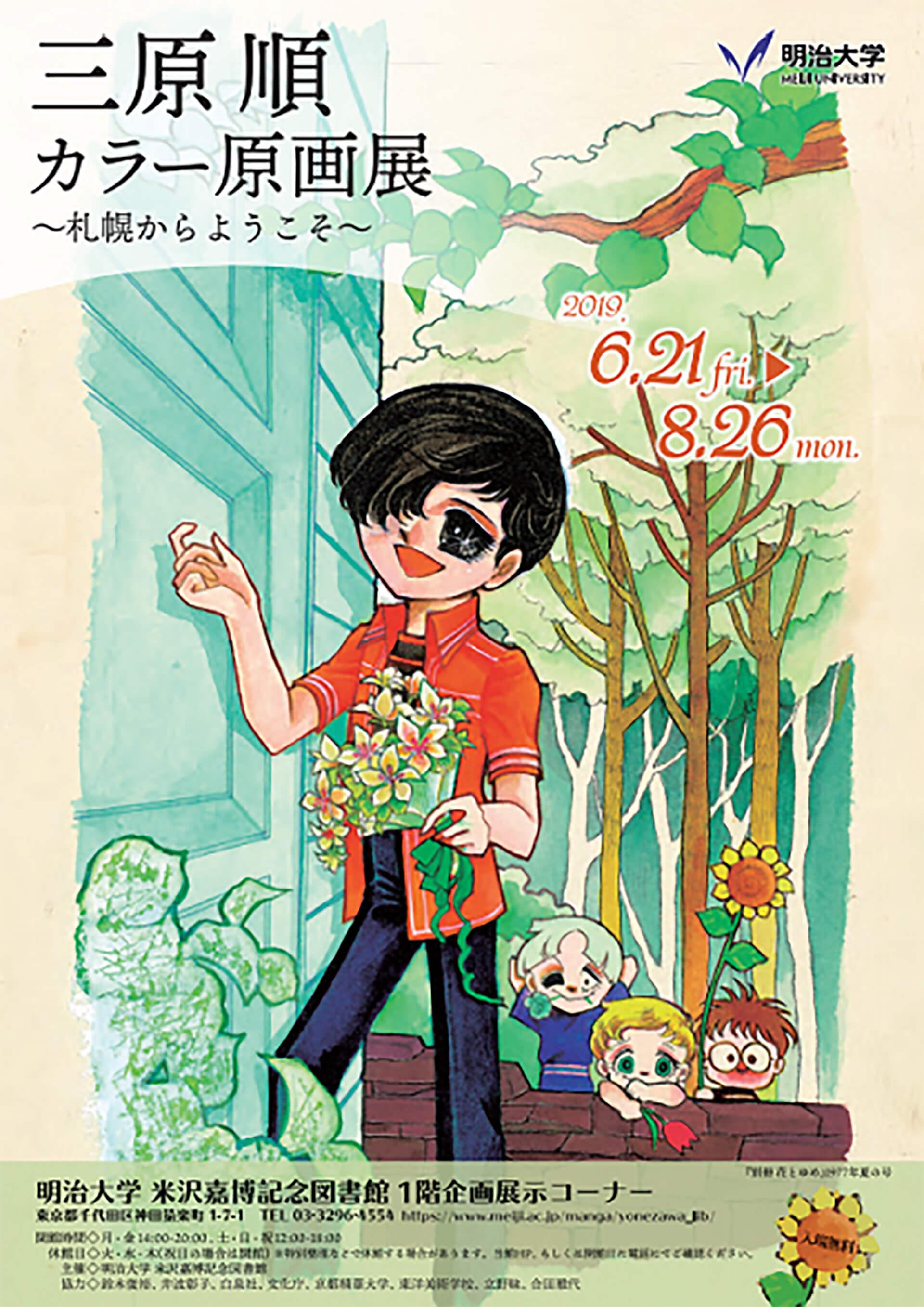 この写真は三原順カラー原画展の告知ポスターです