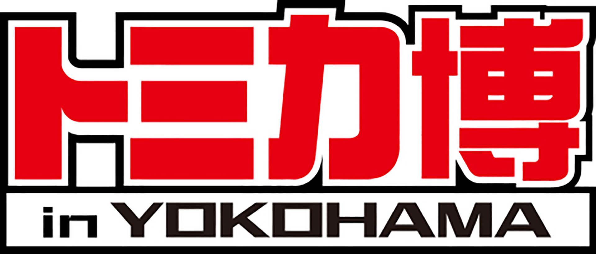この写真はトミカ博のロゴです