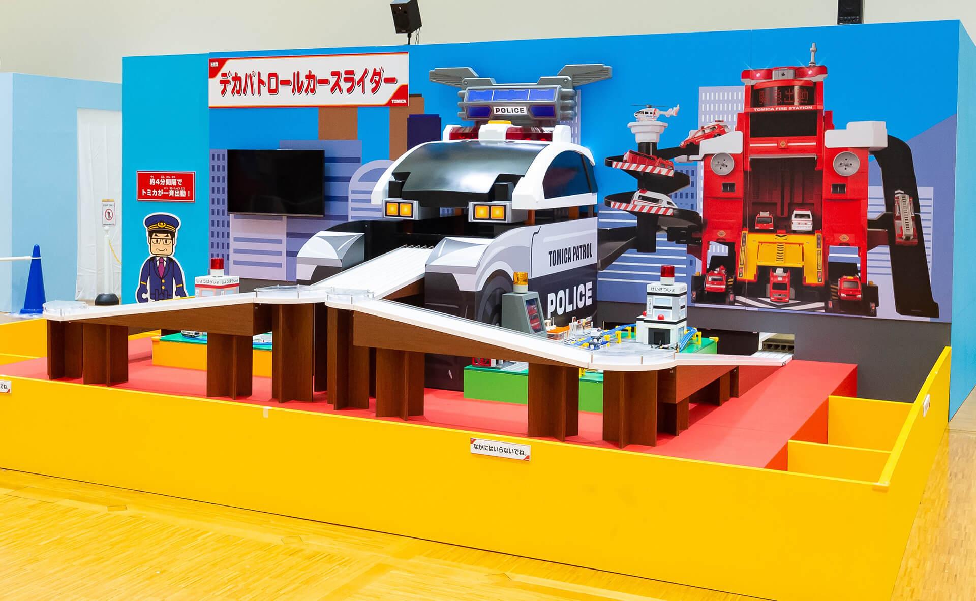 この写真はトミカ博のデカパトロールカースライダーです