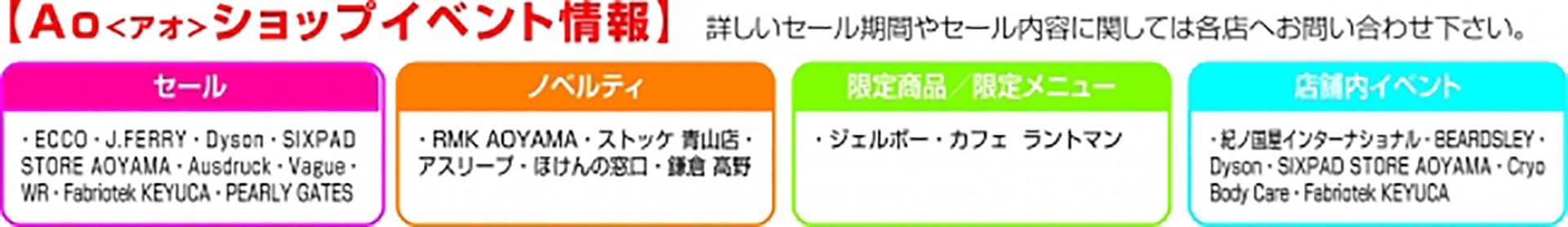 この写真は表参道AoビルのSUMMER SALEのイベント情報列記