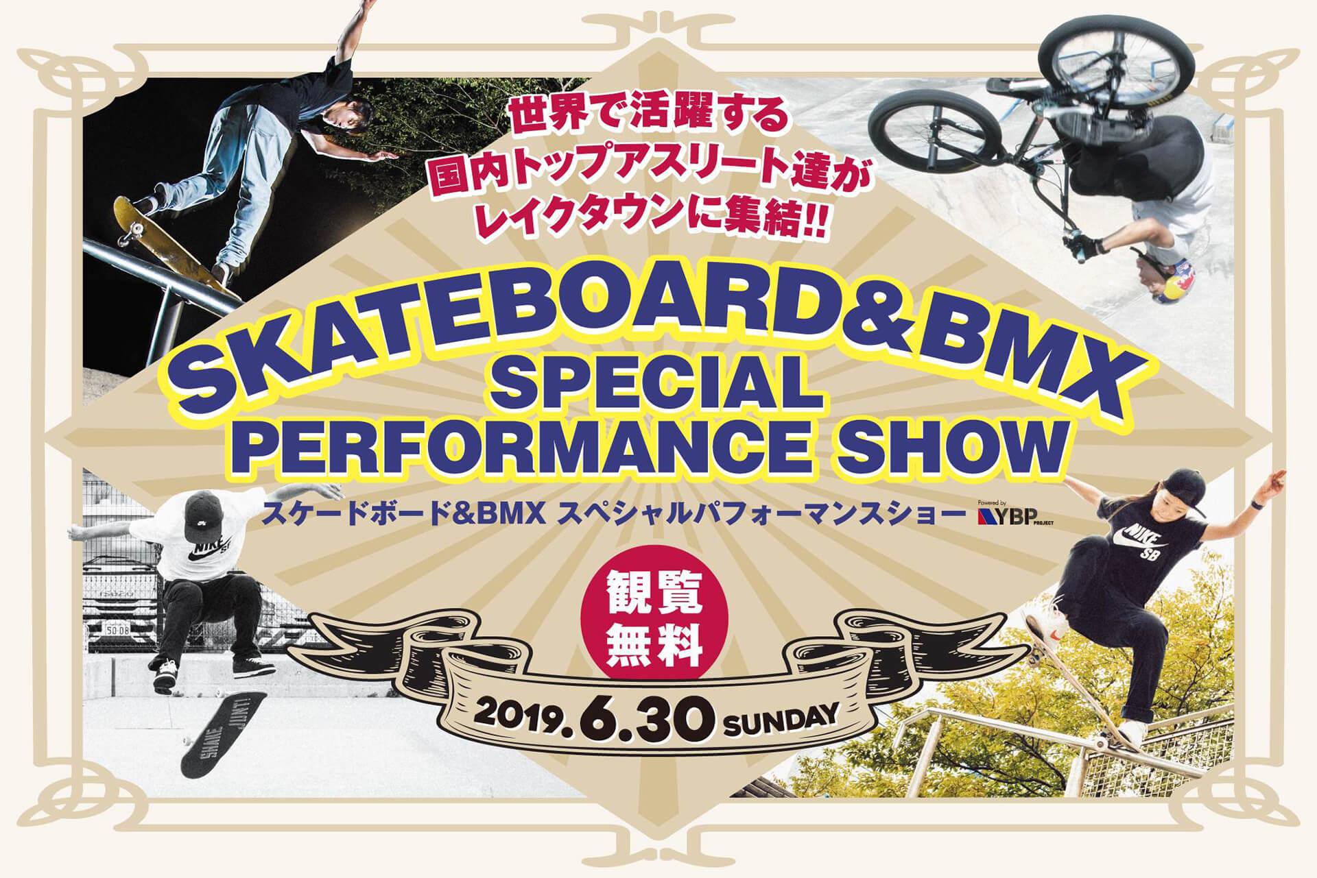 この写真は越谷イオンレイクタウンにて、 スケートボード&BMXスペシャルパフォーマンスショーの、パフォーマーの写真が載った告知バーナーです