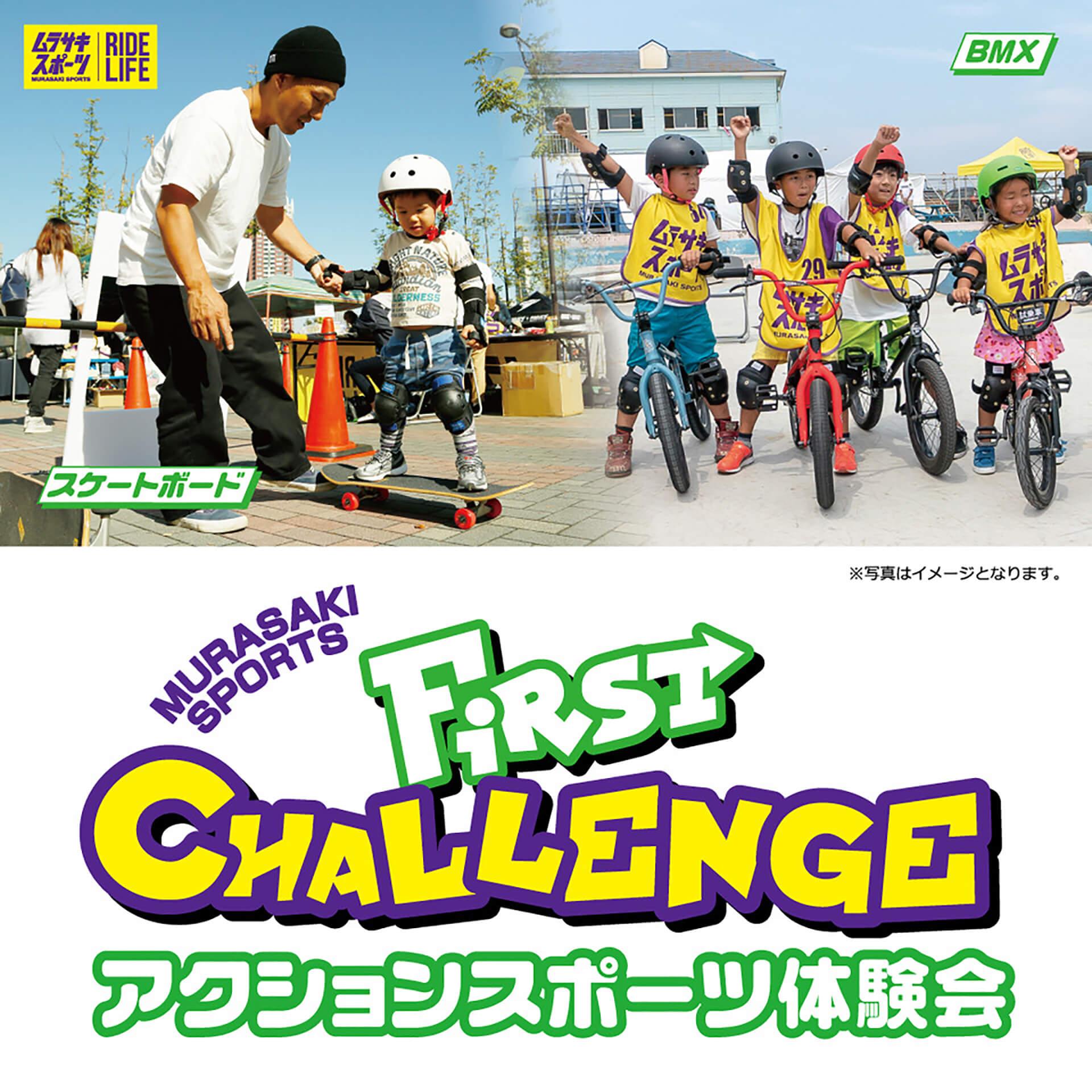 この写真はアクションスポーツの無料体験会「FIRST CHALLENGE」の告知ポスターです