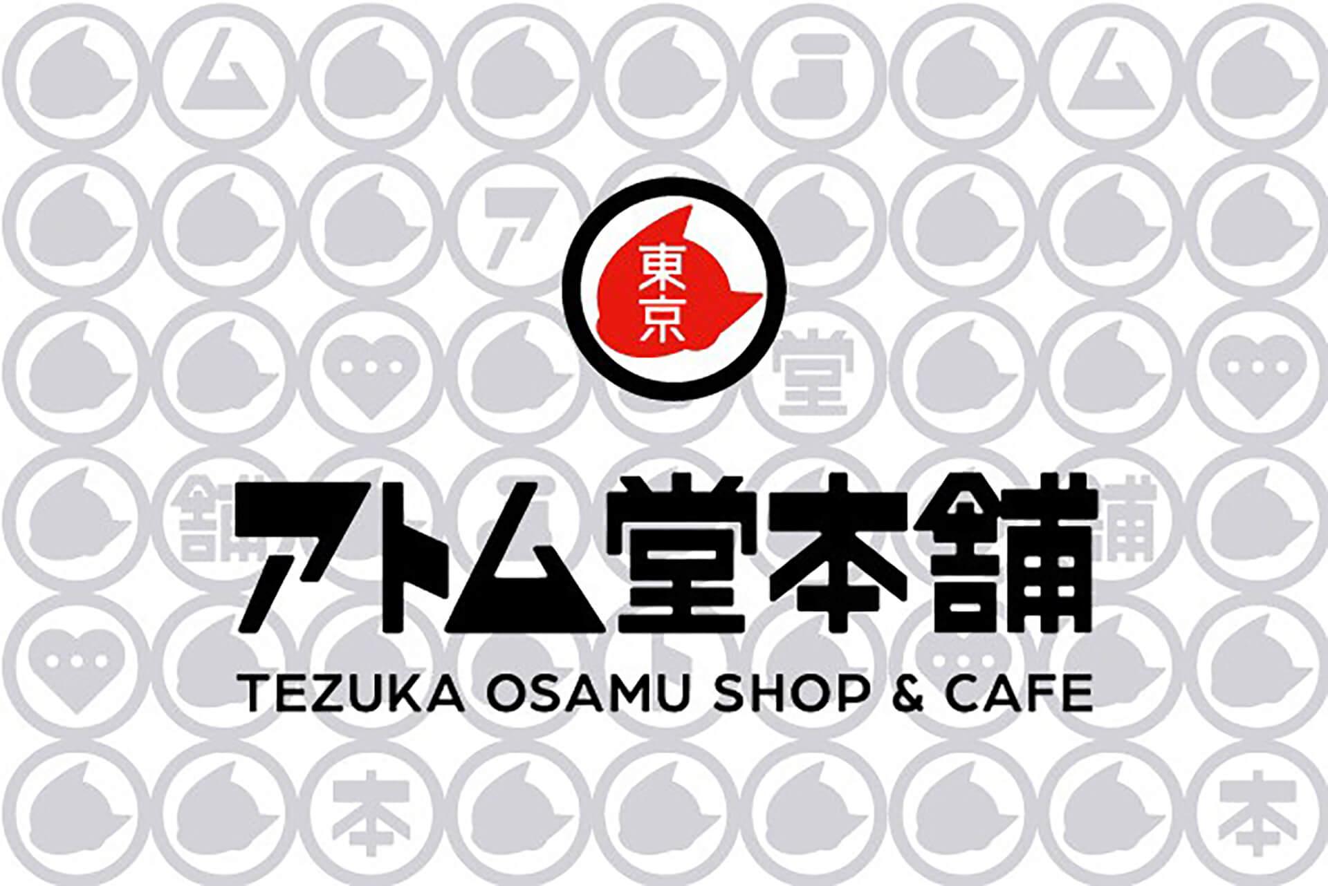 この写真はアトム堂本舗のアイコン的イラストが散りばめられたバーナーです