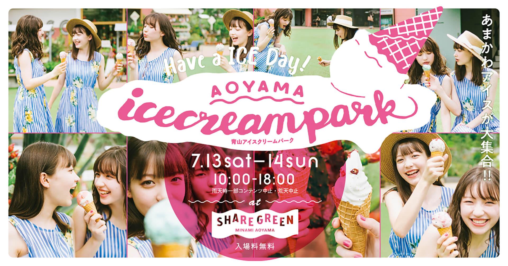 この写真は青山アイスクリームパークの告知バーバー。女子たちがアイスを楽しむ様子です