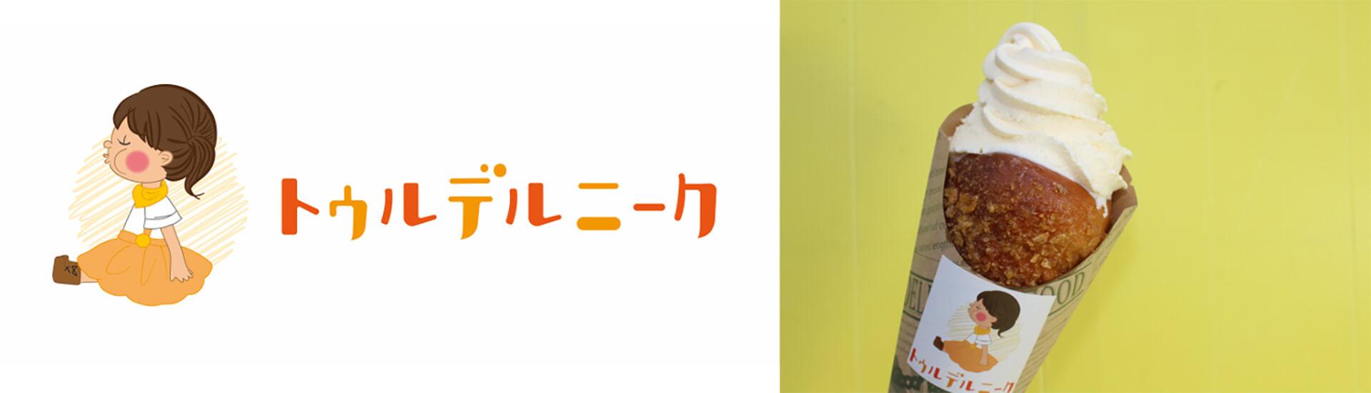 青山アイスクリームパークに参加する、トゥルデルニークのロゴと商品です