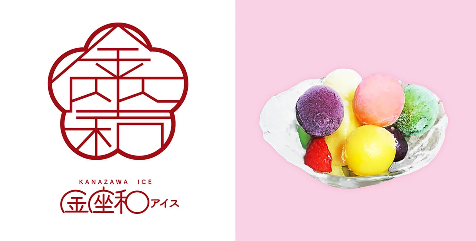 青山アイスクリームパークに参加する、金座和アイスのロゴと商品です