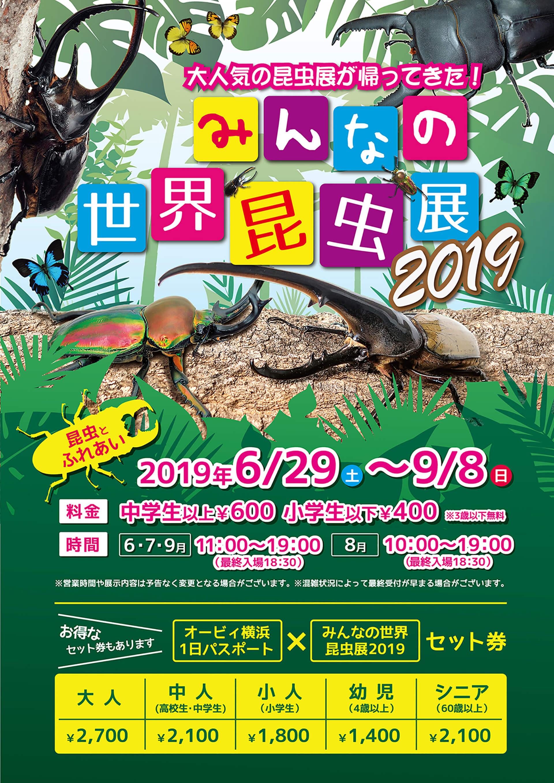 この写真は変身!昆虫スゴわざ展2019と同時開催する「みんなの世界昆虫展2019」の告知ポスターです